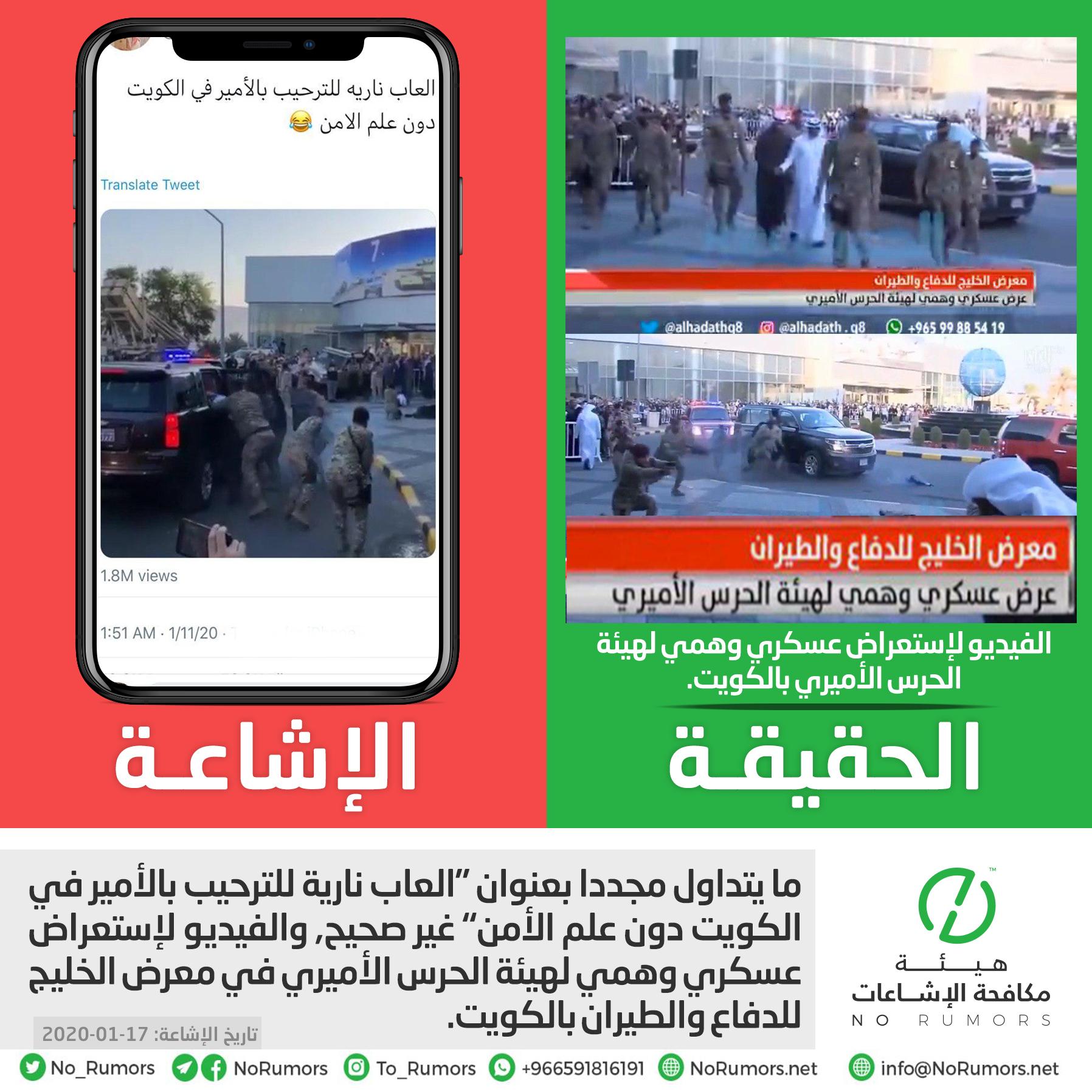 """حقيقة فيديو """"العاب نارية للترحيب بالأمير في الكويت دون علم الأمن"""""""