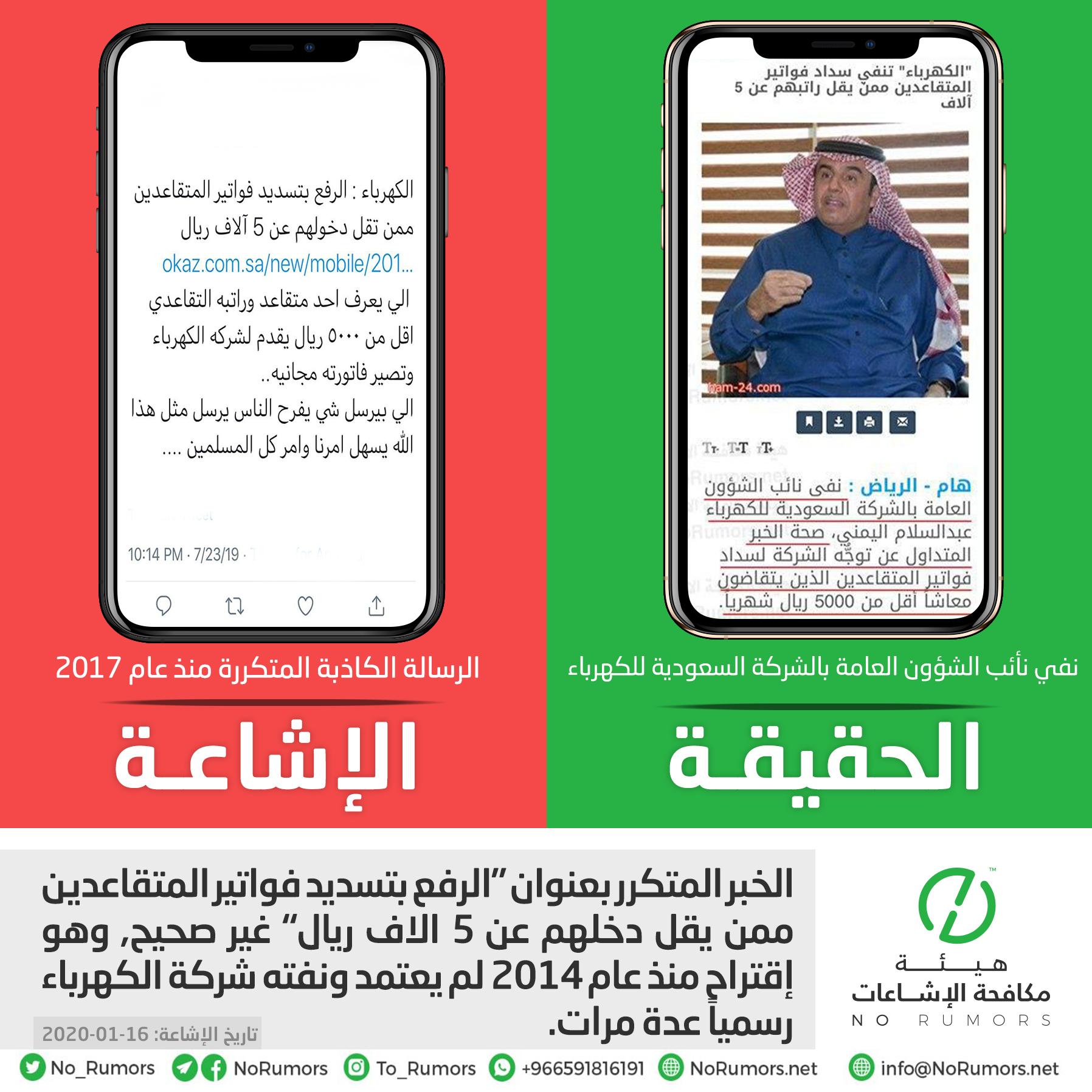 حقيقة الرفع بتسديد فواتير المتقاعدين ممن يقل دخلهم عن 5 الاف ريال