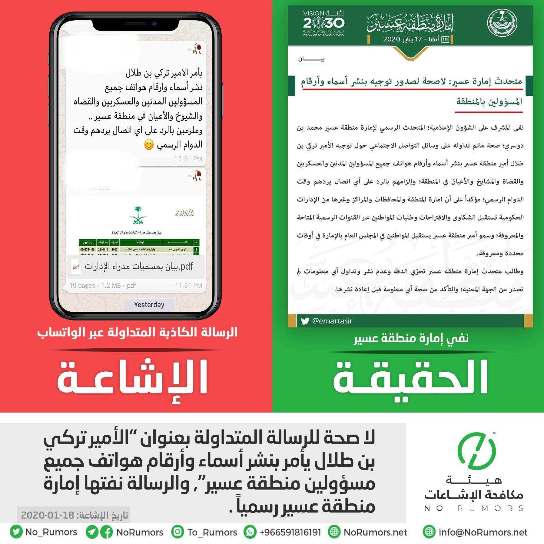 حقيقة رسالة نشر أسماء وأرقام هواتف جميع مسؤولين منطقة عسير