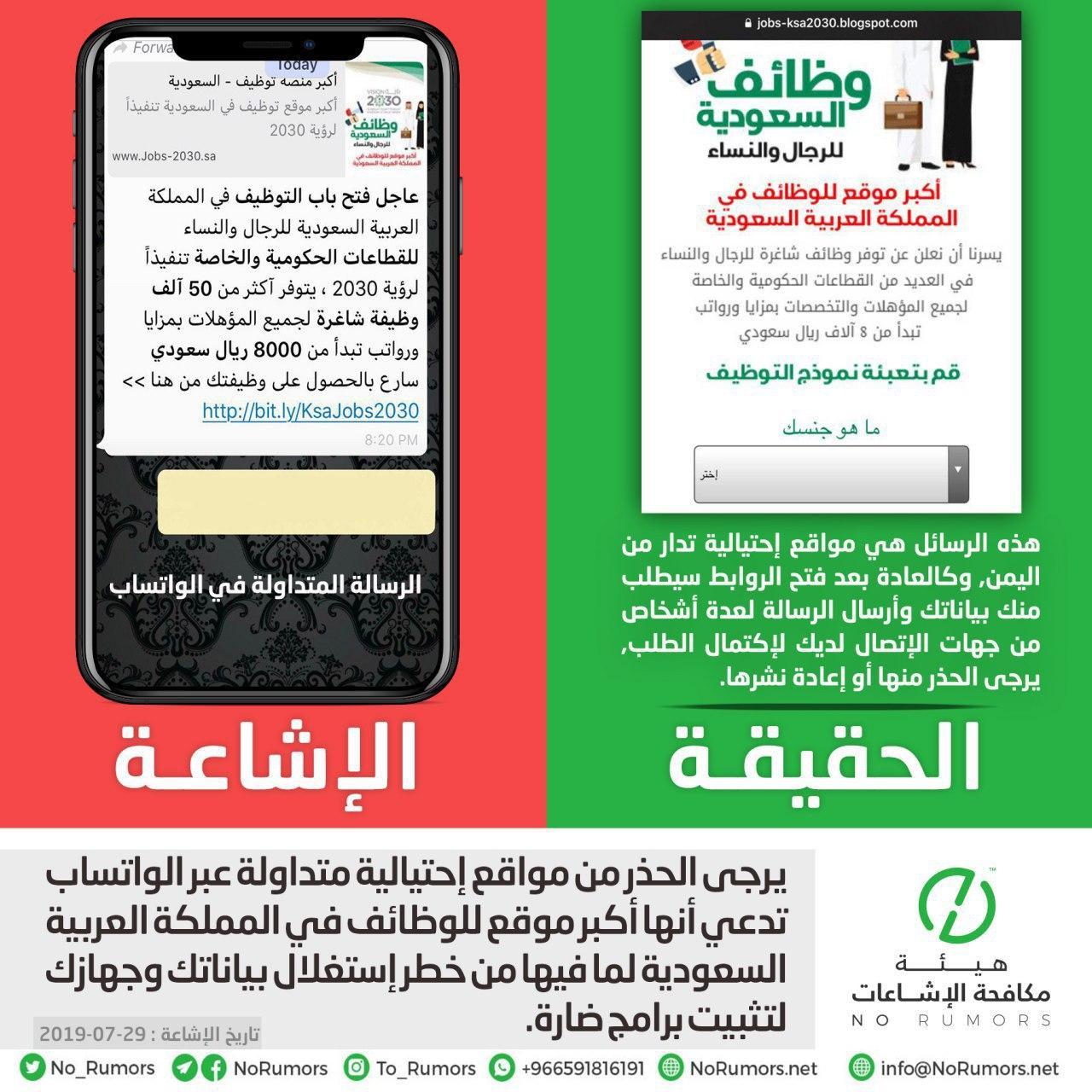 حقيقة رسالة أكبر موقع للوظائف في السعودية