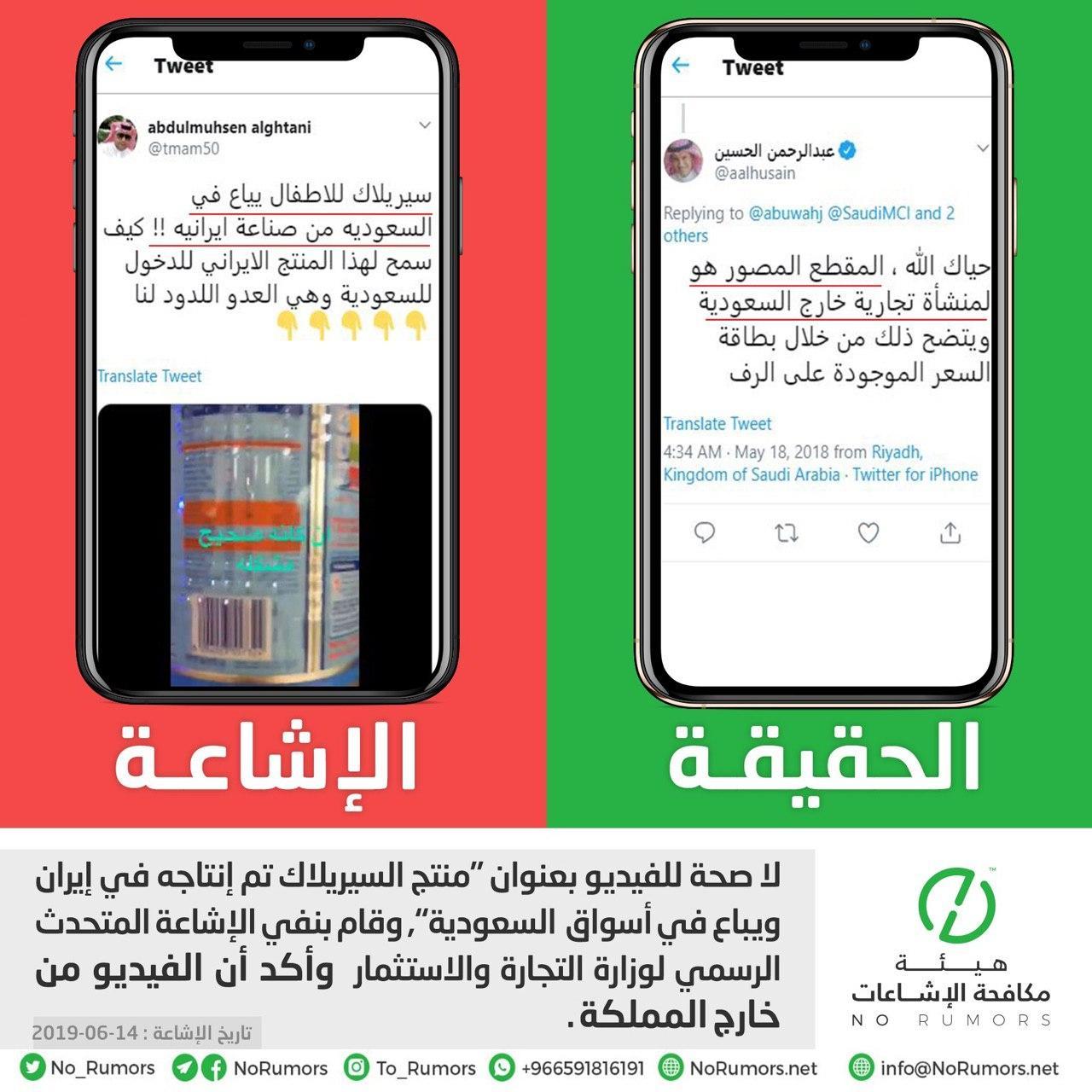 حقيقة خبر منتج السيريلاك تم إنتاجه في إيران ويباع في أسواق السعودية