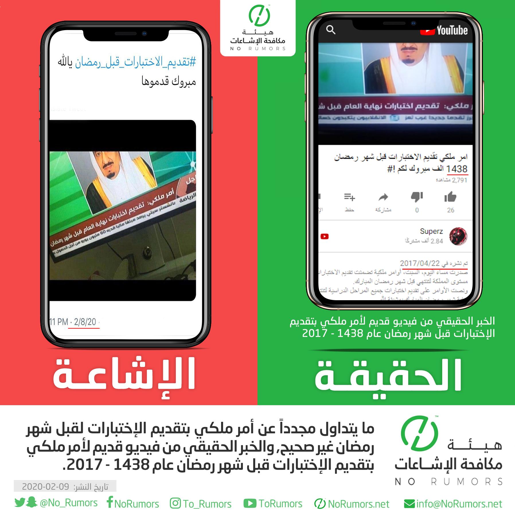 حقيقة تقديم الإختبارات لقبل شهر رمضان في السعودية