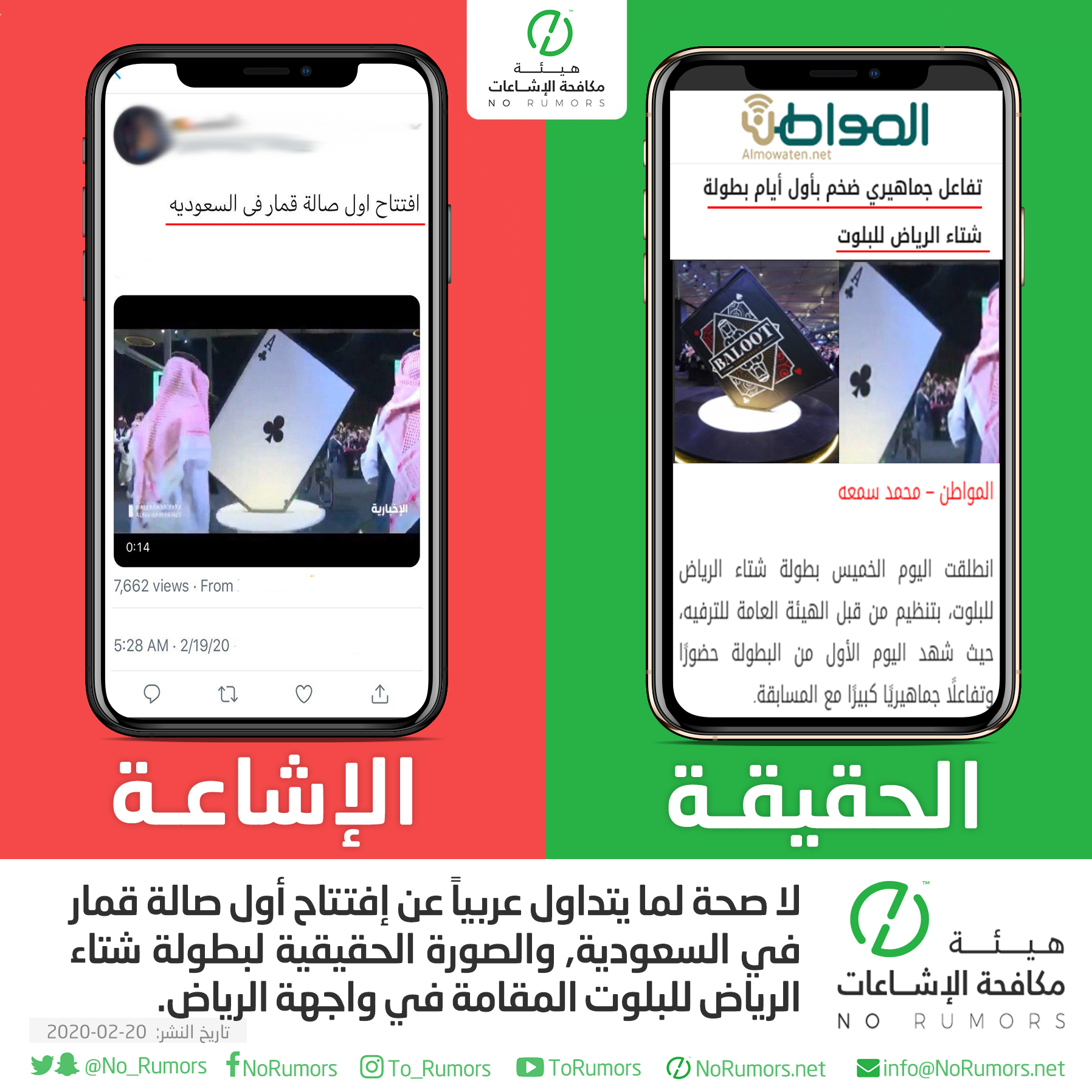 حقيقة إفتتاح اول صالة قمار في السعودية