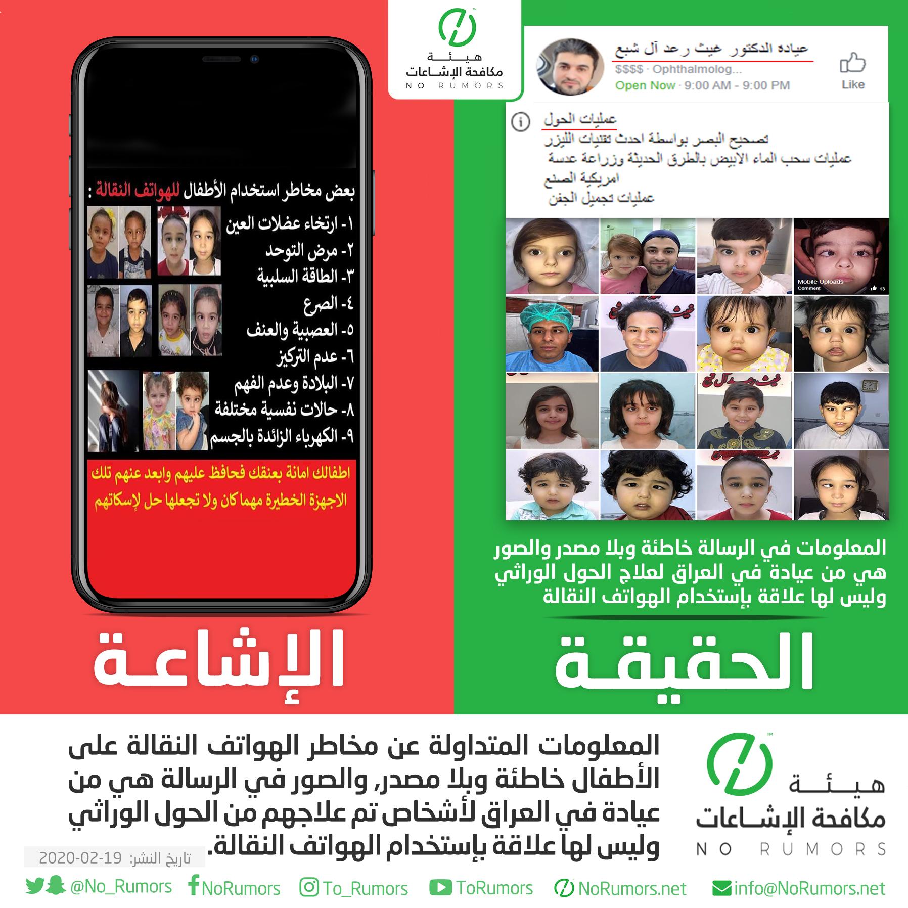 حقيقة المعلومات المتداولة عن مخاطر الهواتف النقالة على الأطفال