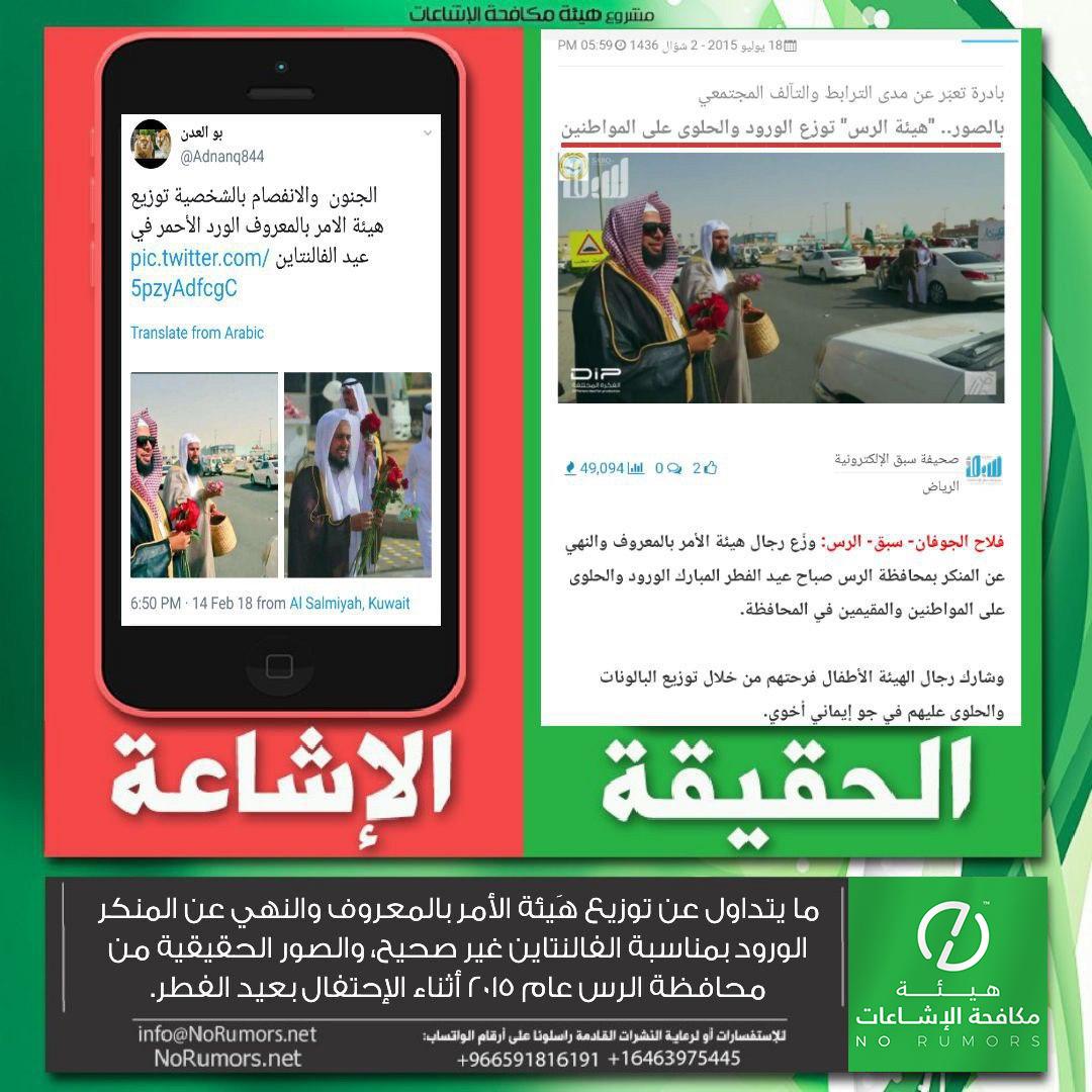 حقيقة توزيع هَيئة الأمر بالمعروف والنهي عن المنكر الورود بمناسبة الفالنتاين في السعودية