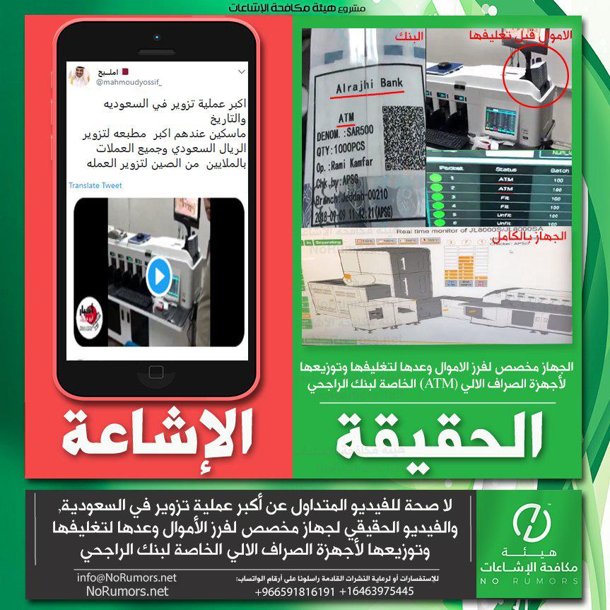 حقيقة اكبر عملية تزوير في السعودية