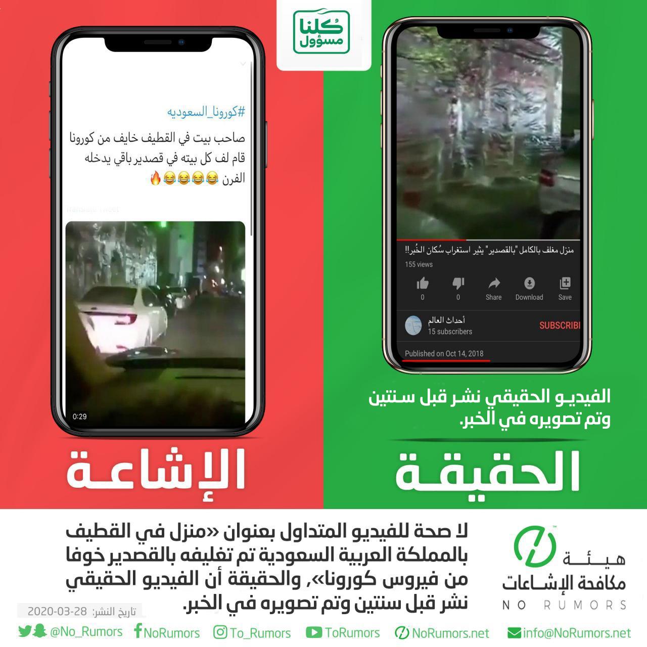 حقيقة الفيديو المتداول بعنوان «منزل في القطيف بالمملكة العربية السعودية تم تغليفه بالقصدير خوفا من فيروس كورونا»