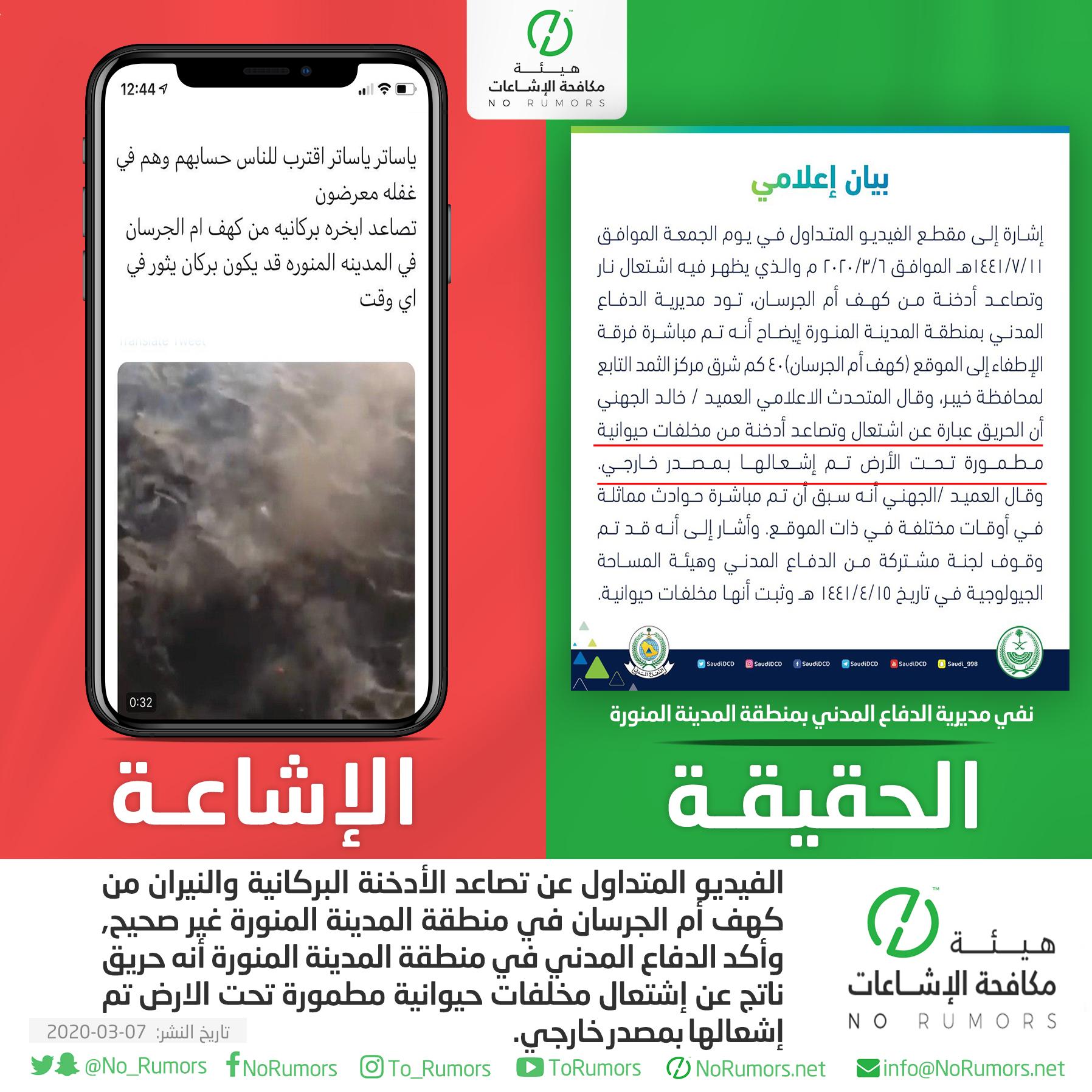 حقيقة تصاعد الأدخنة البركانية والنيران من كهف أم الجرسان في منطقة المدينة المنورة