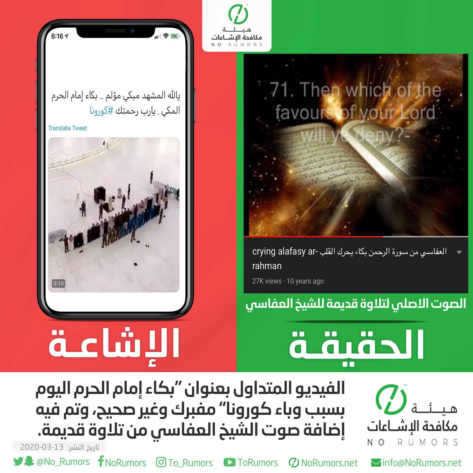 حقيقة بكاء إمام الحرم اليوم بسبب وباء كورونا