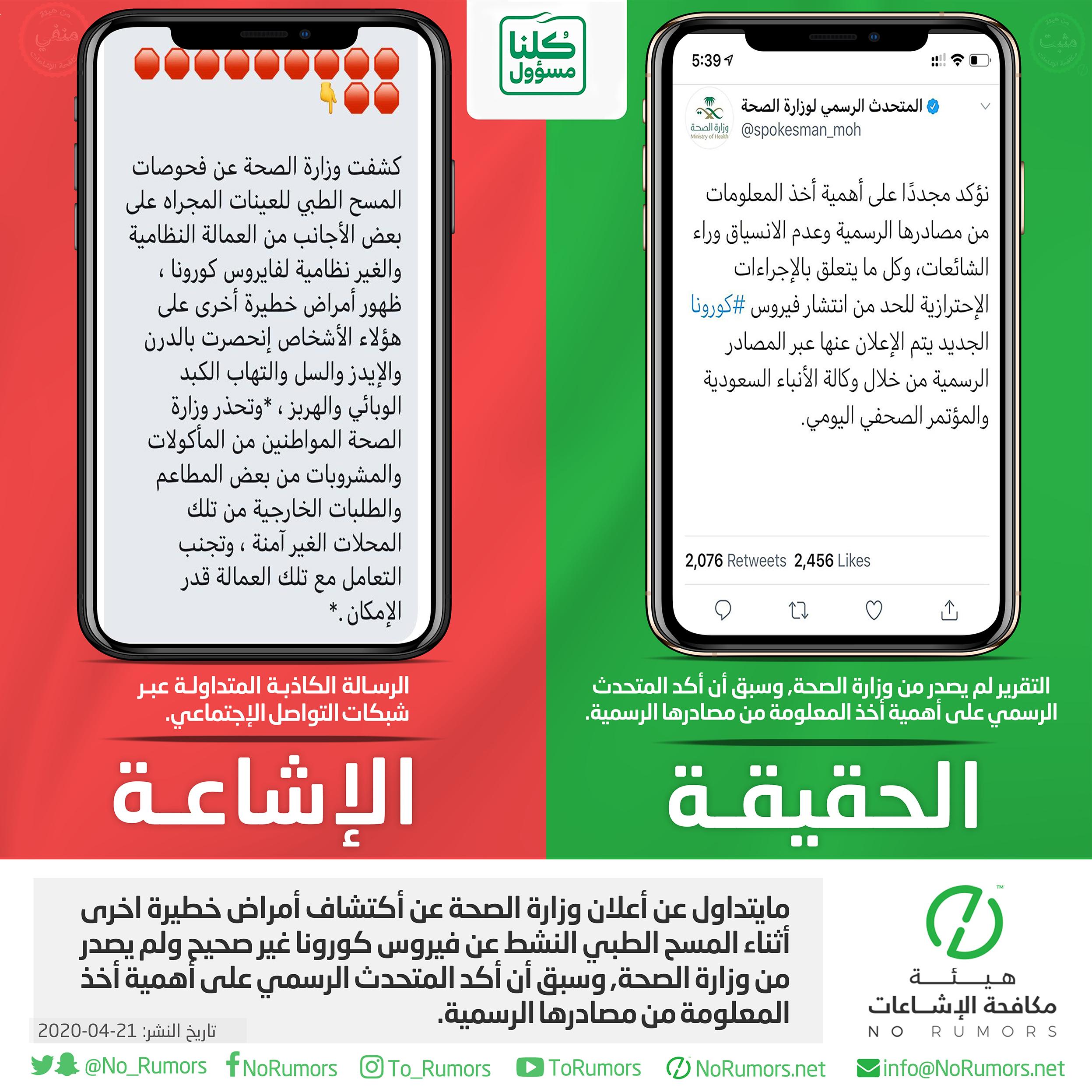 حقيقة مايتداول عن إعلان وزارة الصحة السعودية عن إكتشاف أمراض خطيرة أخرى أثناء المسح الطبي النشط لفيروس كورونا