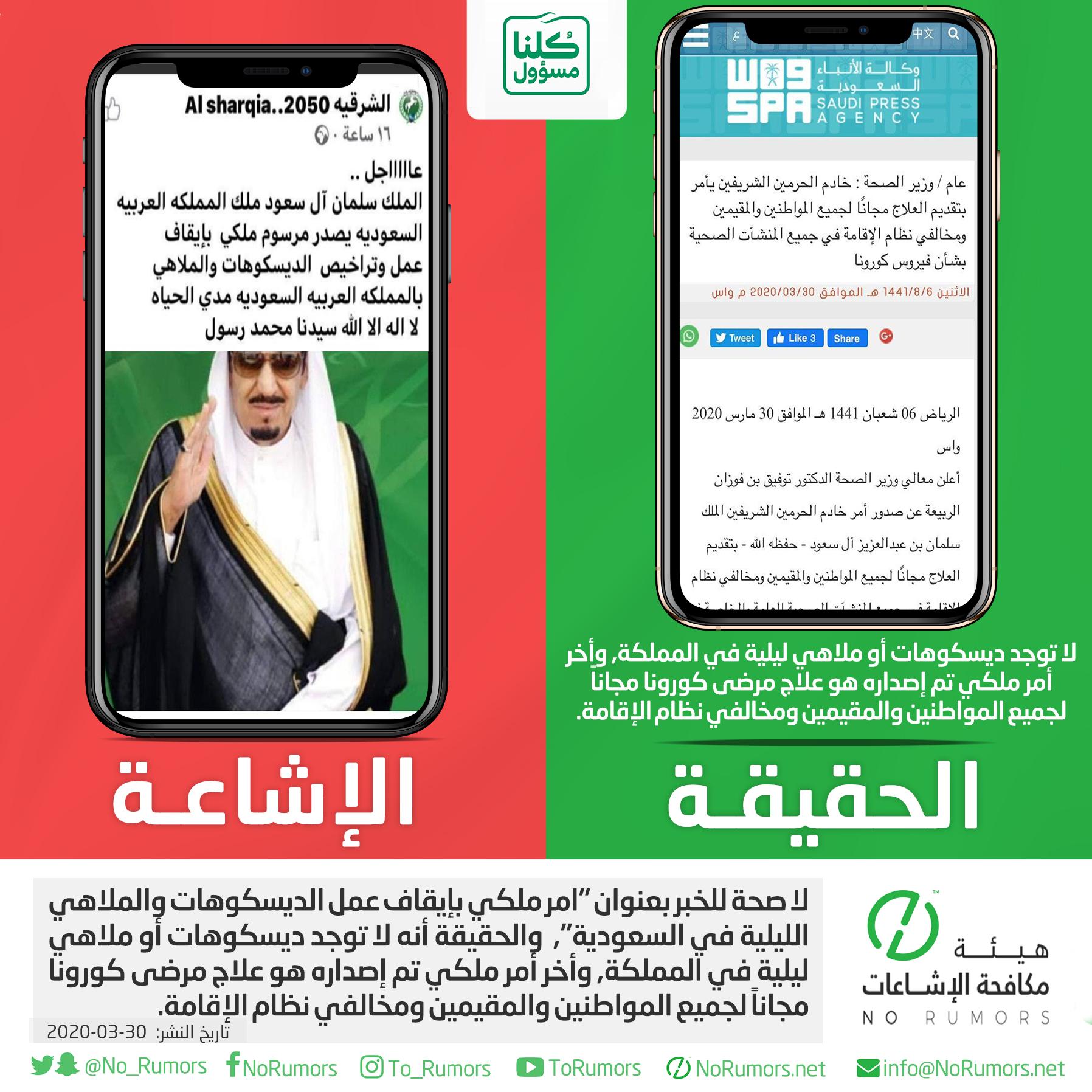 """حقيقة الخبر بعنوان """"امر ملكي بإيقاف عمل الديسكوهات والملاهي الليلية في السعودية"""""""