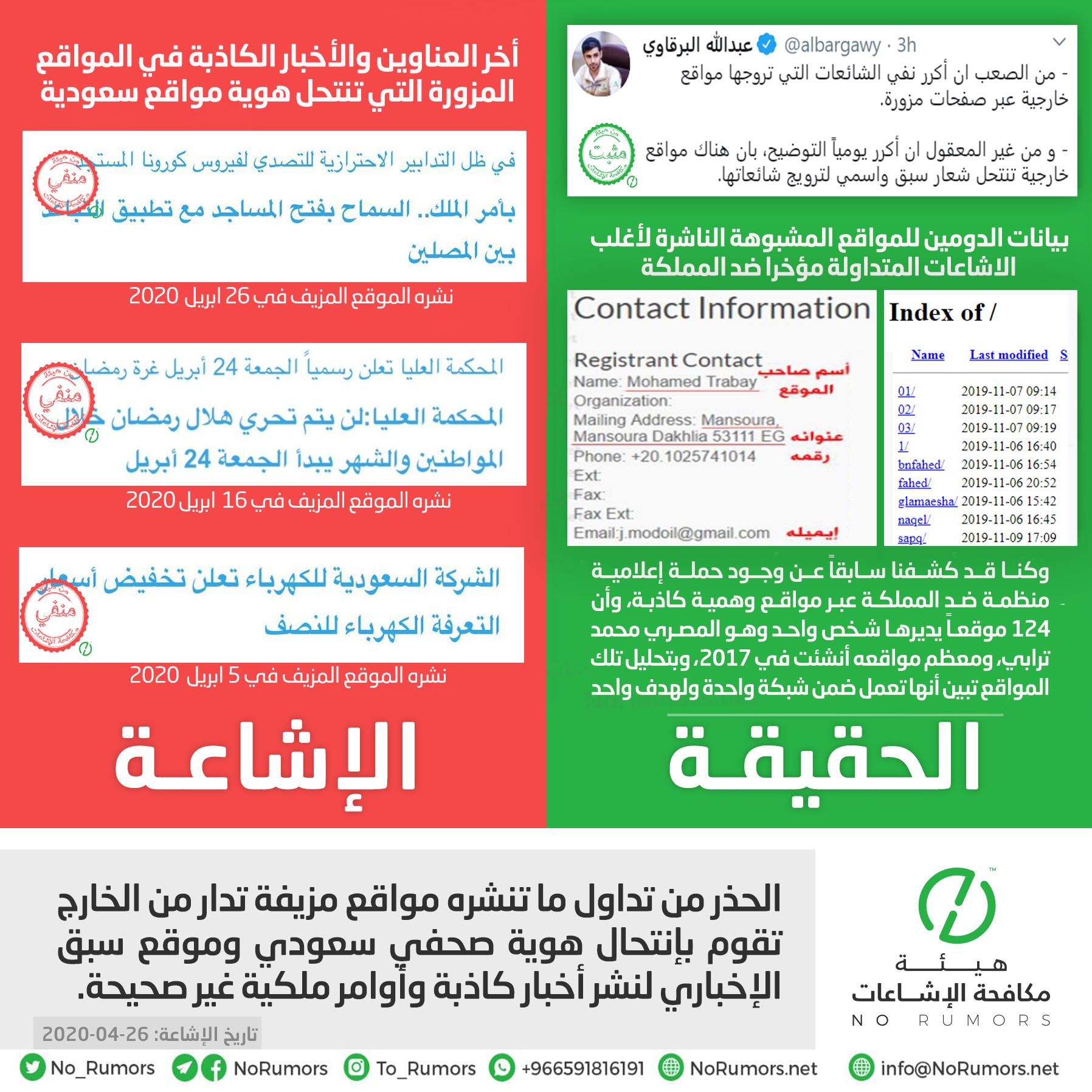 حقيقة المواقع المزيفة التي تدار من الخارج وتقوم بإنتحال هوية صحفي سعودي وموقع سبق الإخباري لنشر أخبار كاذبة لتثير الرأي العام