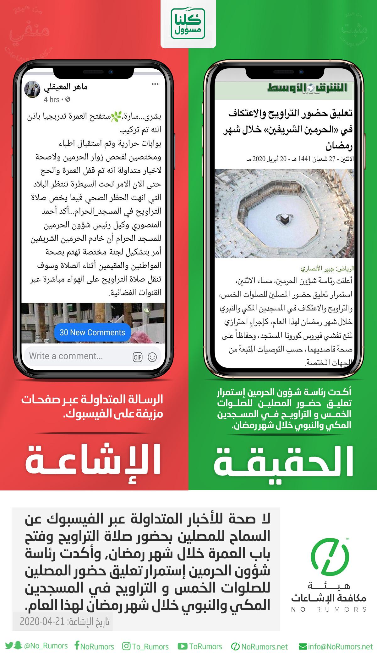 حقيقة  الاخبار المتداولة عبر الفيسبوك عن السماح للمصلين بحضور صلاة التراويح وفتح باب العمرة خلال شهر رمضان