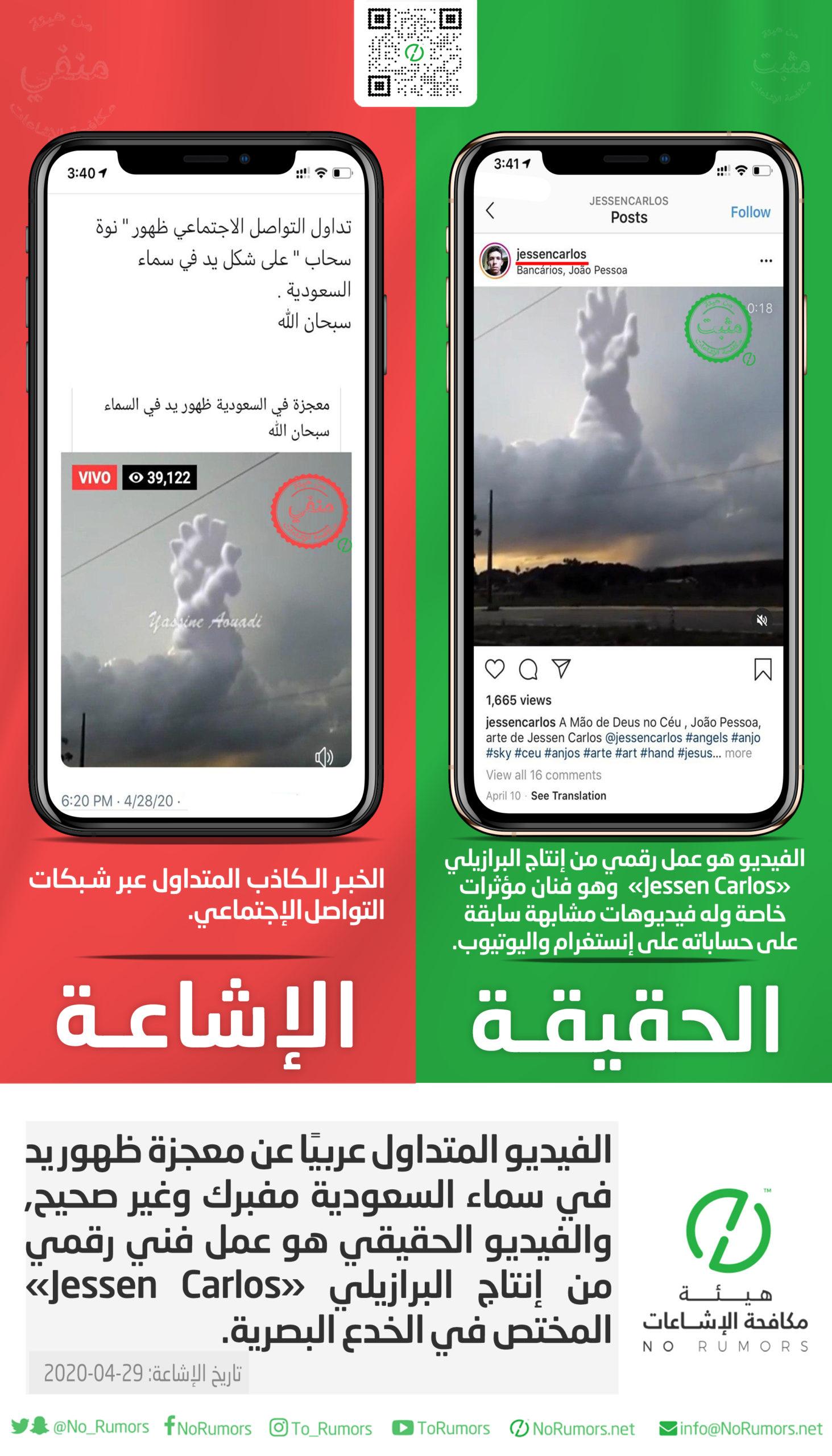 الفيديو المتداول عربيًا عن معجزة ظهور يد في سماء السعودية