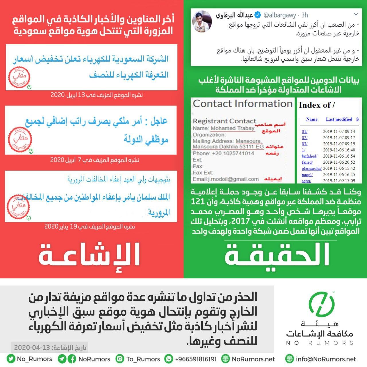 حقيقة مايتداول عبر مواقع مزيفة عن تخفيض أسعار تعرفة الكهرباء في السعودية للنصف