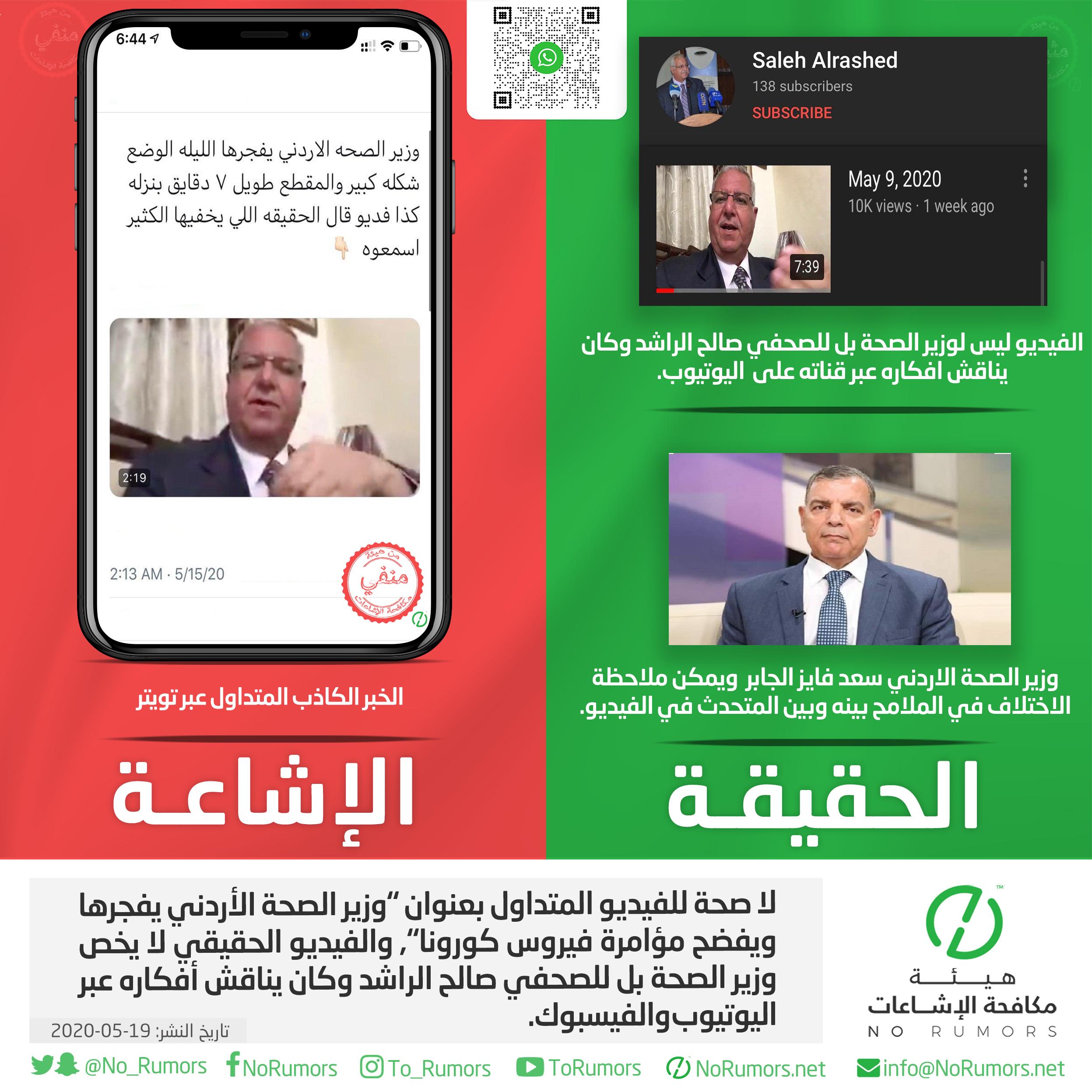"""حقيقة الفيديو المتداول بعنوان """"وزير الصحة الأردني يفجرها ويفضح مؤامرة فيروس كورونا"""""""
