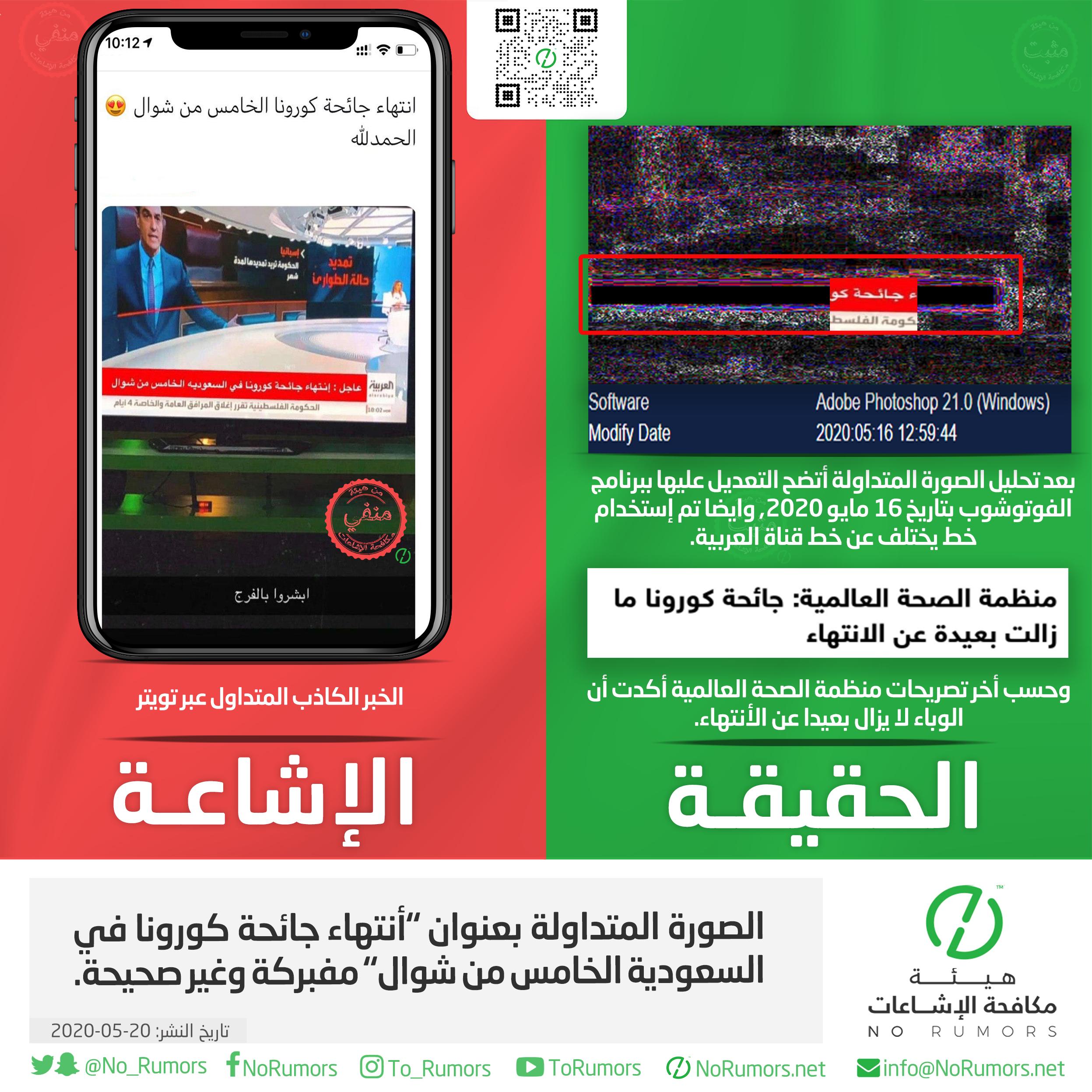 """حقيقة الصورة المتداولة بعنوان """"أنتهاء جائحة كورونا في السعودية الخامس من شوال"""""""