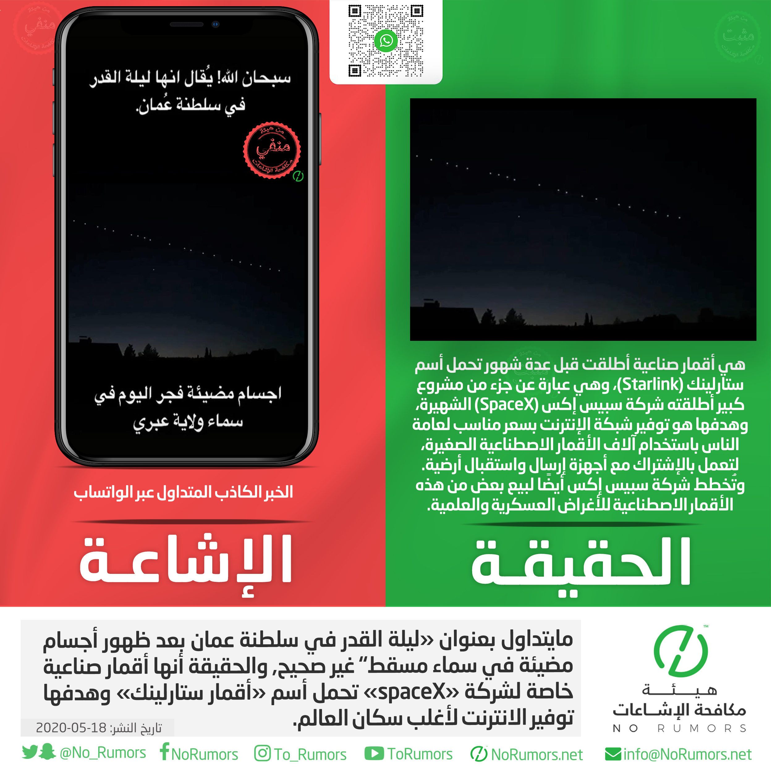 """حقيقة مايتداول بعنوان «ليلة القدر في سلطنة عمان بعد ظهور أجسام مضيئة في سماء مسقط"""""""