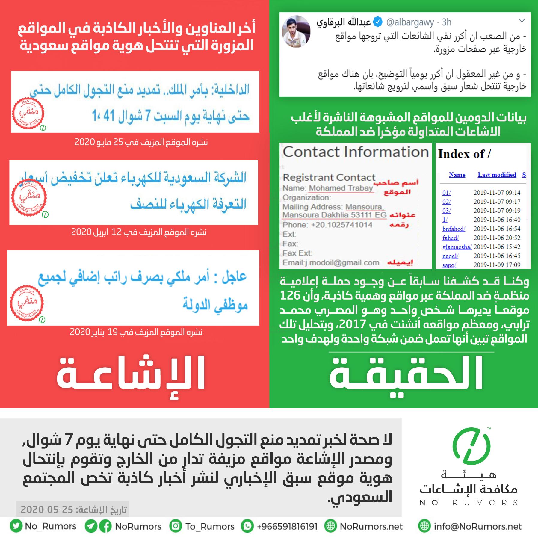 حقيقة  تمديد منع التجول الكامل حتى نهاية يوم 7 شوال في السعودية