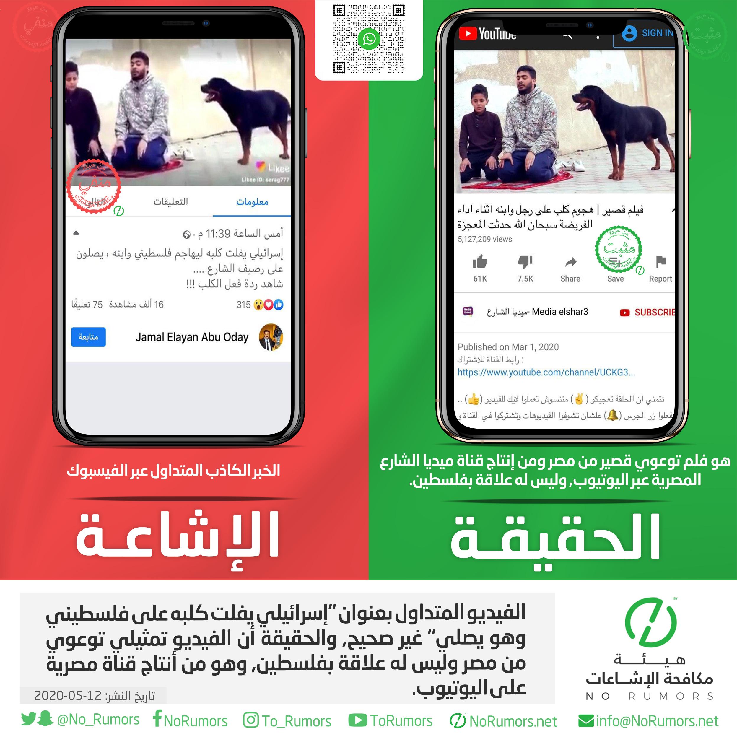 """حقيقة الفيديو المتداول بعنوان """"إسرائيلي يفلت كلبه على فلسطيني وهو يصلي"""""""