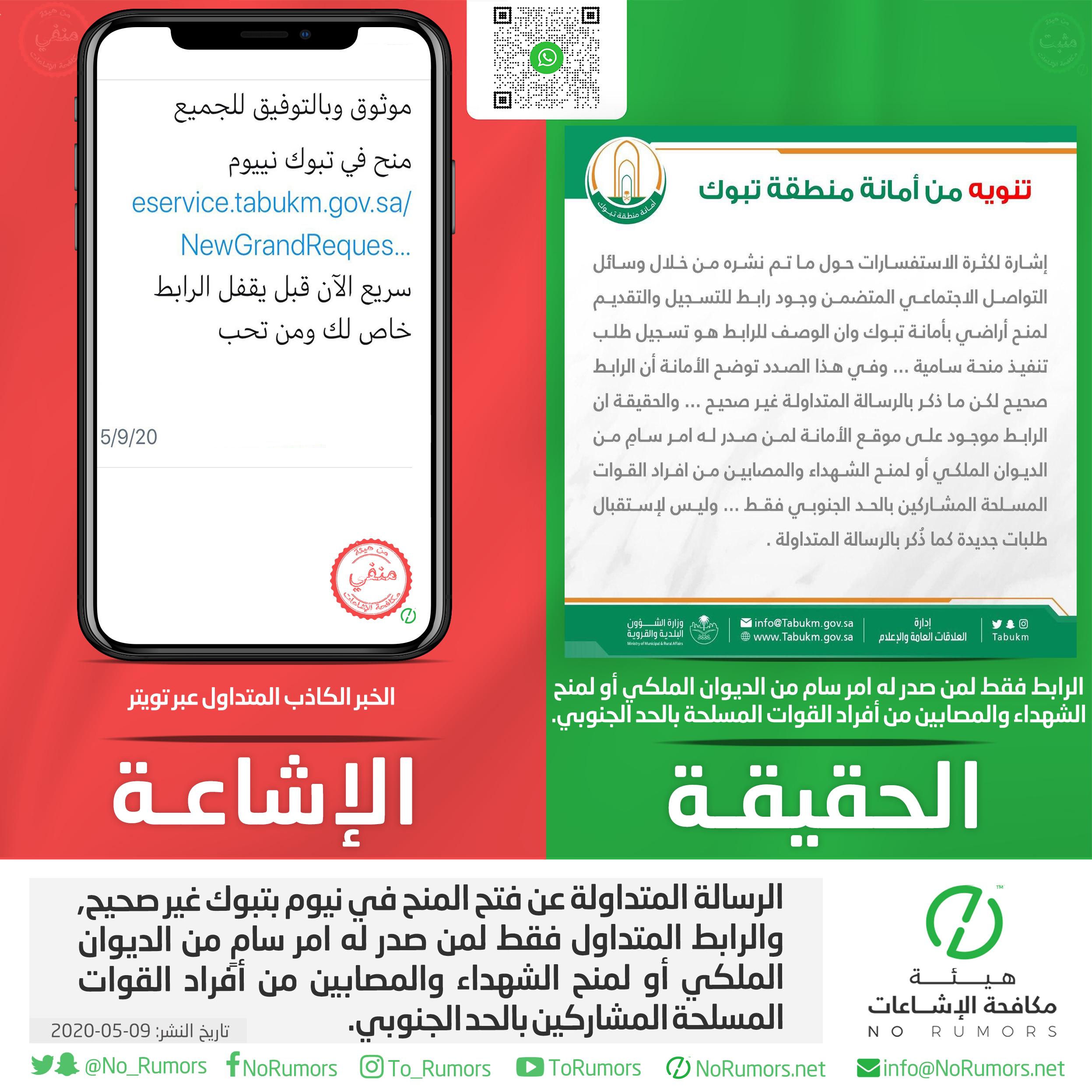 حقيقة الرسالة المتداولة عن فتح المنح في نيوم بتبوك