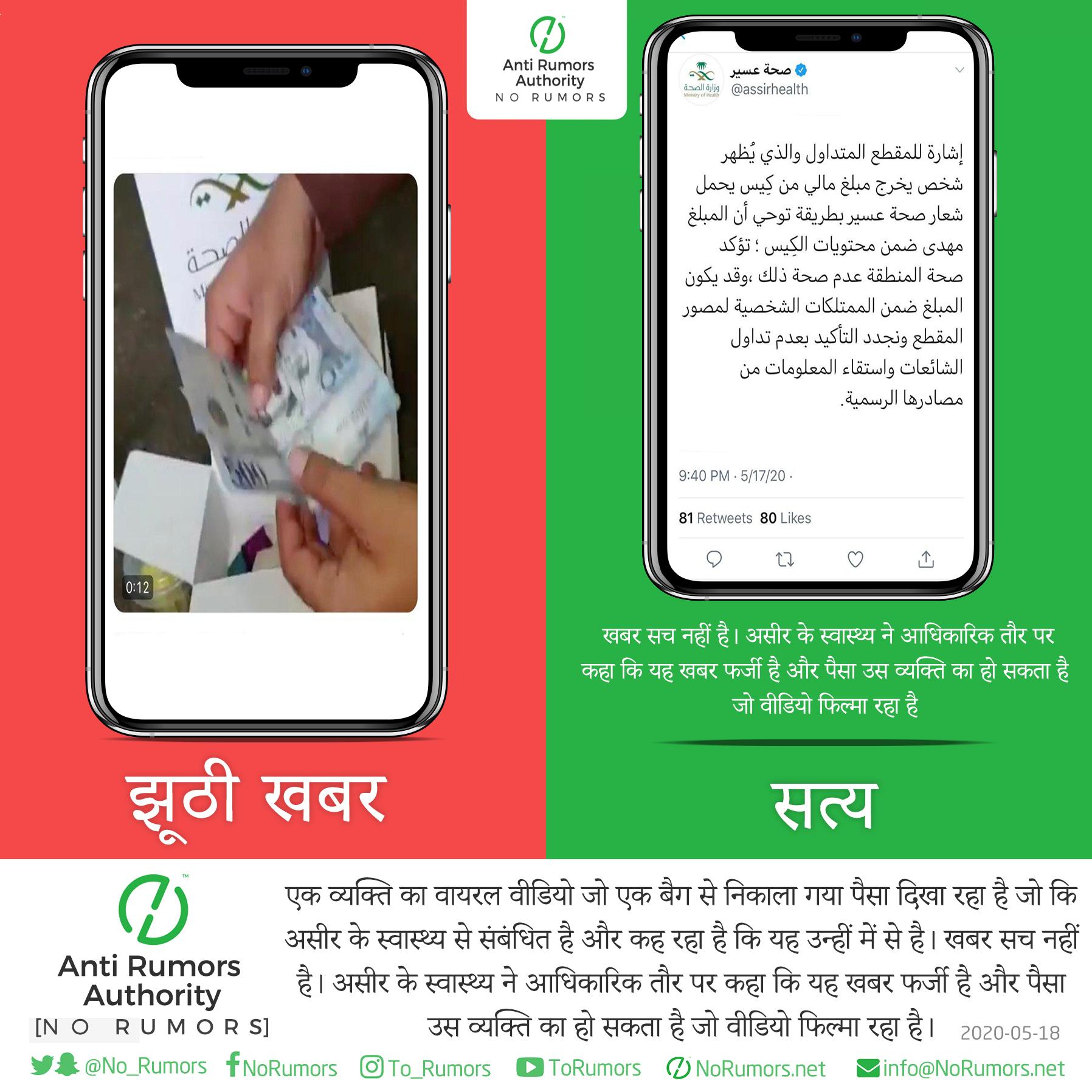 एक व्यक्ति का वायरल वीडियो जो एक बैग से निकाला गया पैसा दिखा रहा है जो कि असीर के स्वास्थ्य से संबंधित है और कह रहा है कि यह उन्हीं में से है। खबर सच नहीं है। असीर के स्वास्थ्य ने आधिकारिक तौर पर कहा कि यह खबर फर्जी है और पैसा उस व्यक्ति का हो सकता है जो वीडियो फिल्मा रहा है।