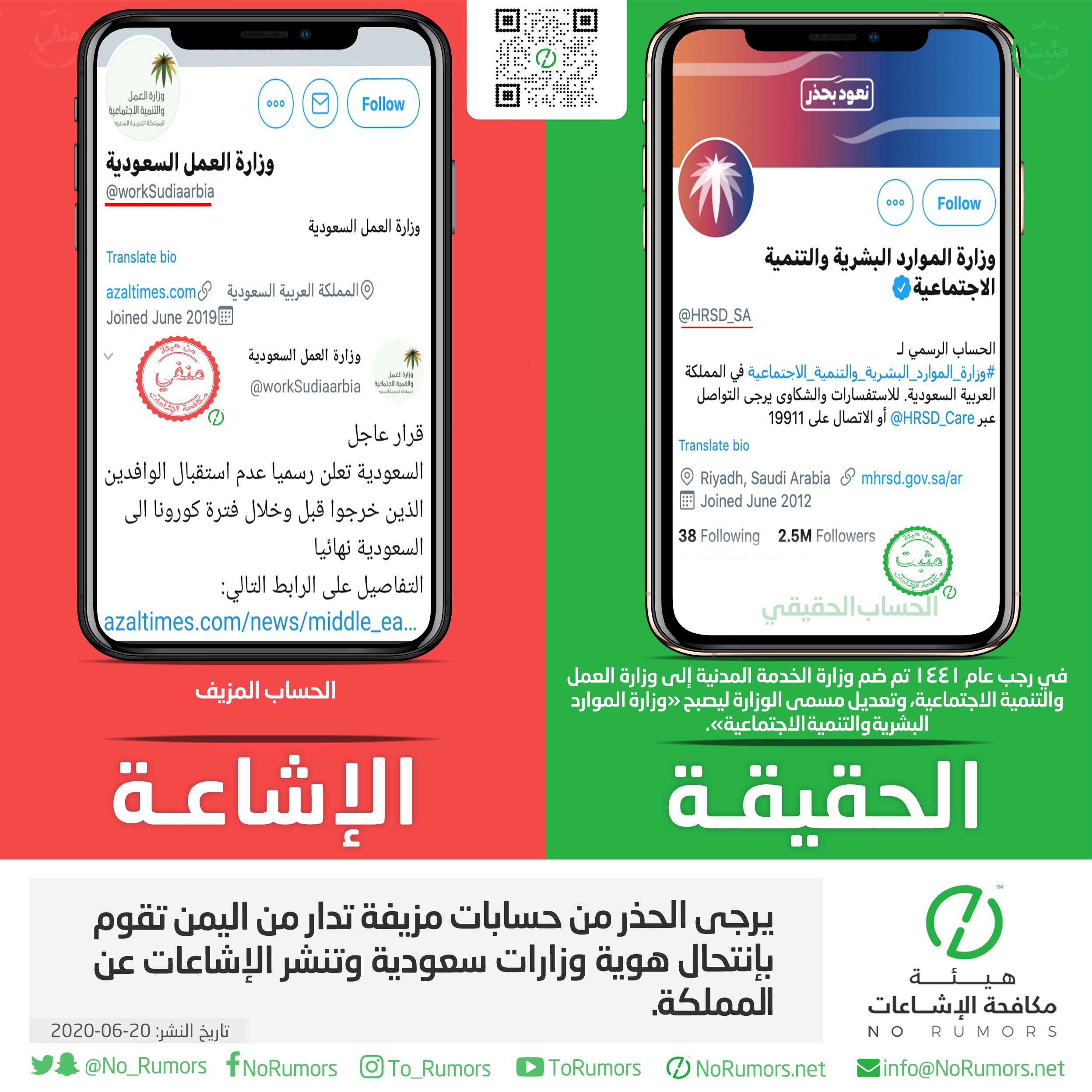 يرجى الحذر من حسابات مزيفة تدار من اليمن تقوم بإنتحال هوية وزارات سعودية