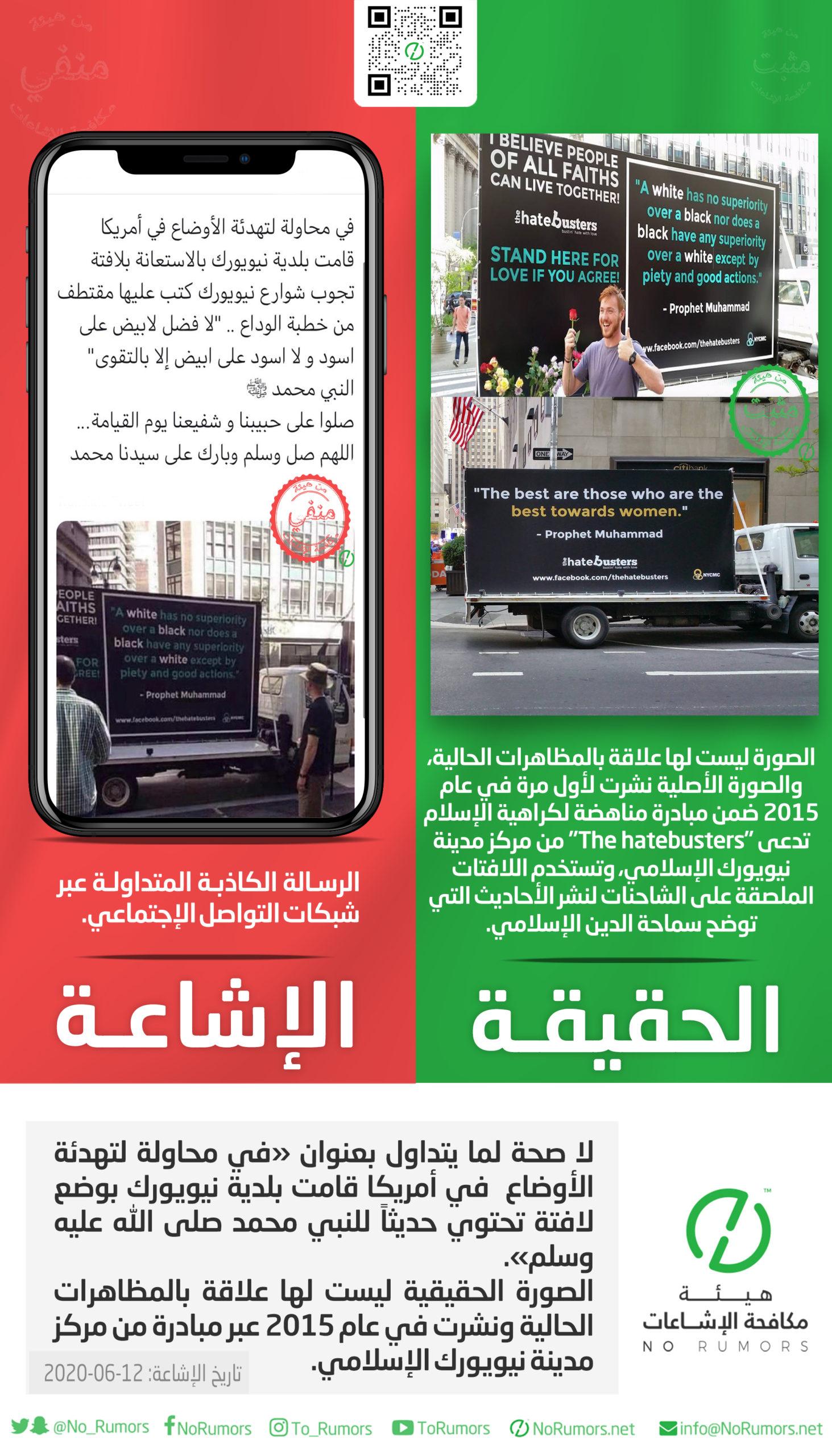 ماهي حقيقة ما يتداول بعنوان «في محاولة لتهدئة الأوضاع  في أمريكا قامت بلدية نيويورك بوضع لافتة تحتوي حديثاً للنبي محمد صلى الله عليه وسلم».