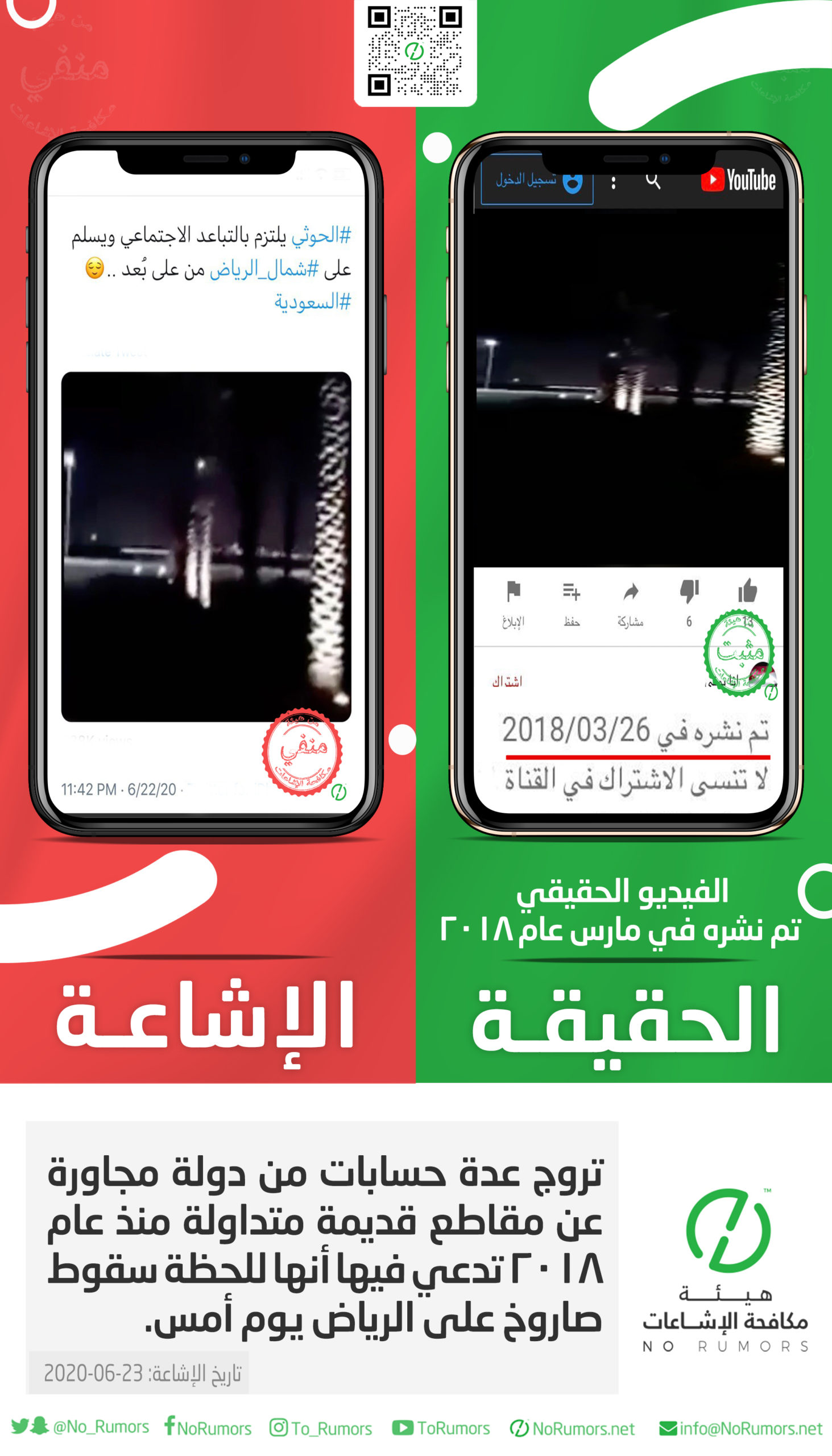 ماهي حقيقة المقاطع المتداولة لحظة سقوط صاروخ على الرياض يوم أمس.