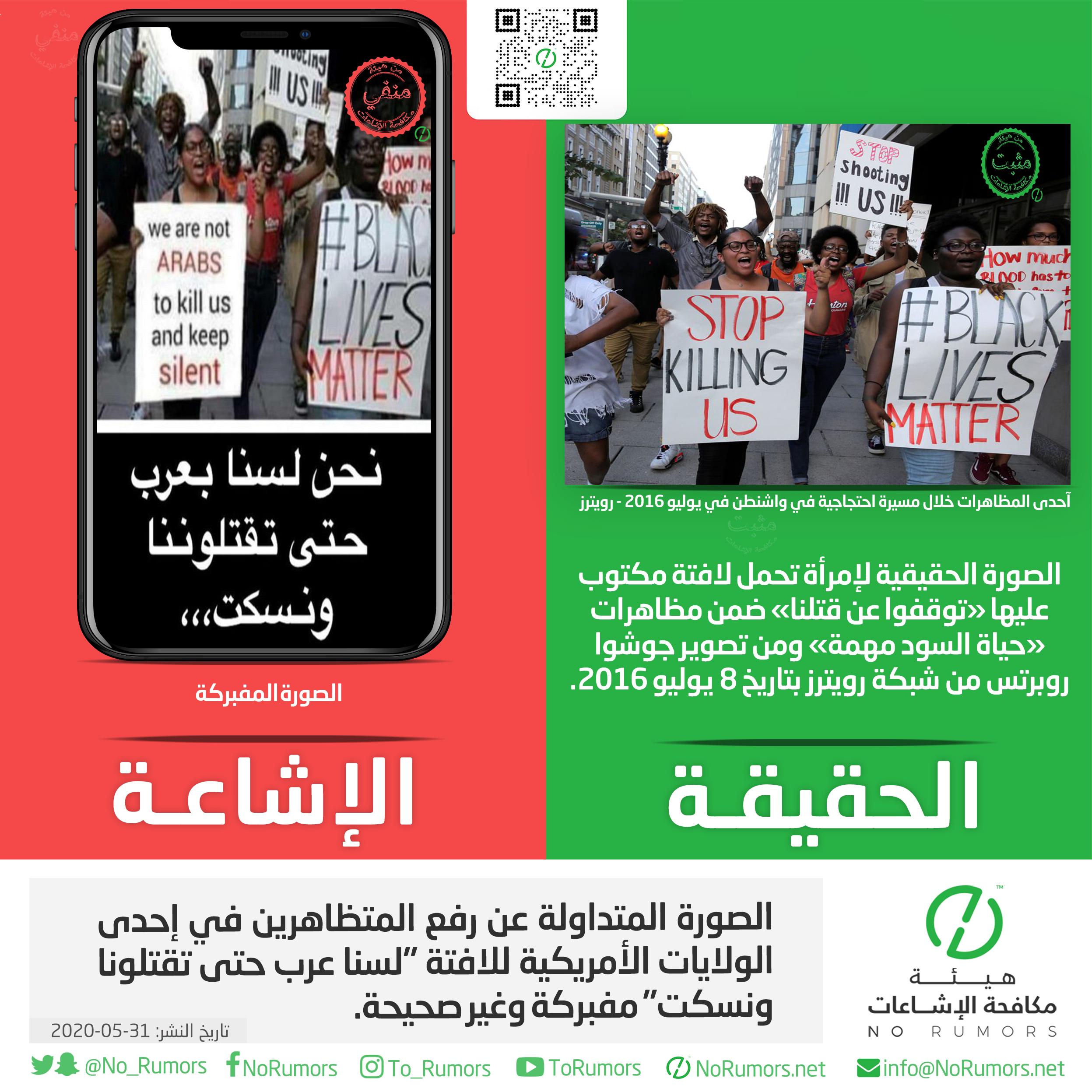 """حقيقة الصورة المتداولة عن رفع المتظاهرين في إحدى الولايات الأمريكية للافتة """"لسنا عرب حتى تقتلونا ونسكت"""""""