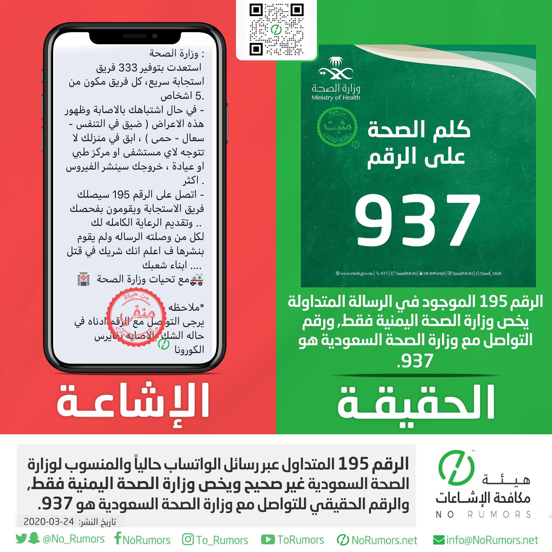 حقيقة الرقم 195 المتداول عبر رسائل الواتساب حالياً والمنسوب لوزارة الصحة السعودية