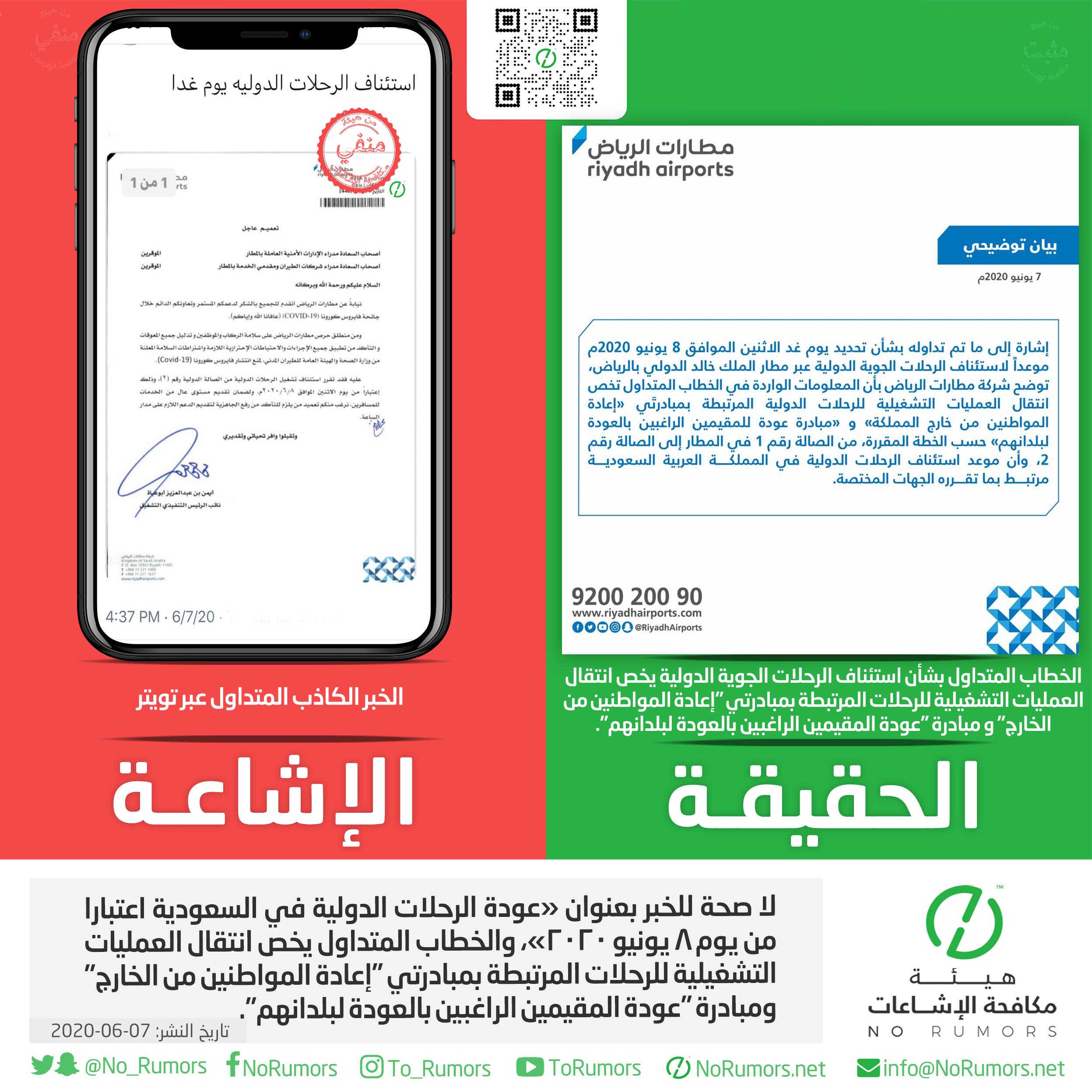 حقيقة الخبر بعنوان «عودة الرحلات الدولية في السعودية اعتبارا من يوم ٨ يونيو ٢٠٢٠»