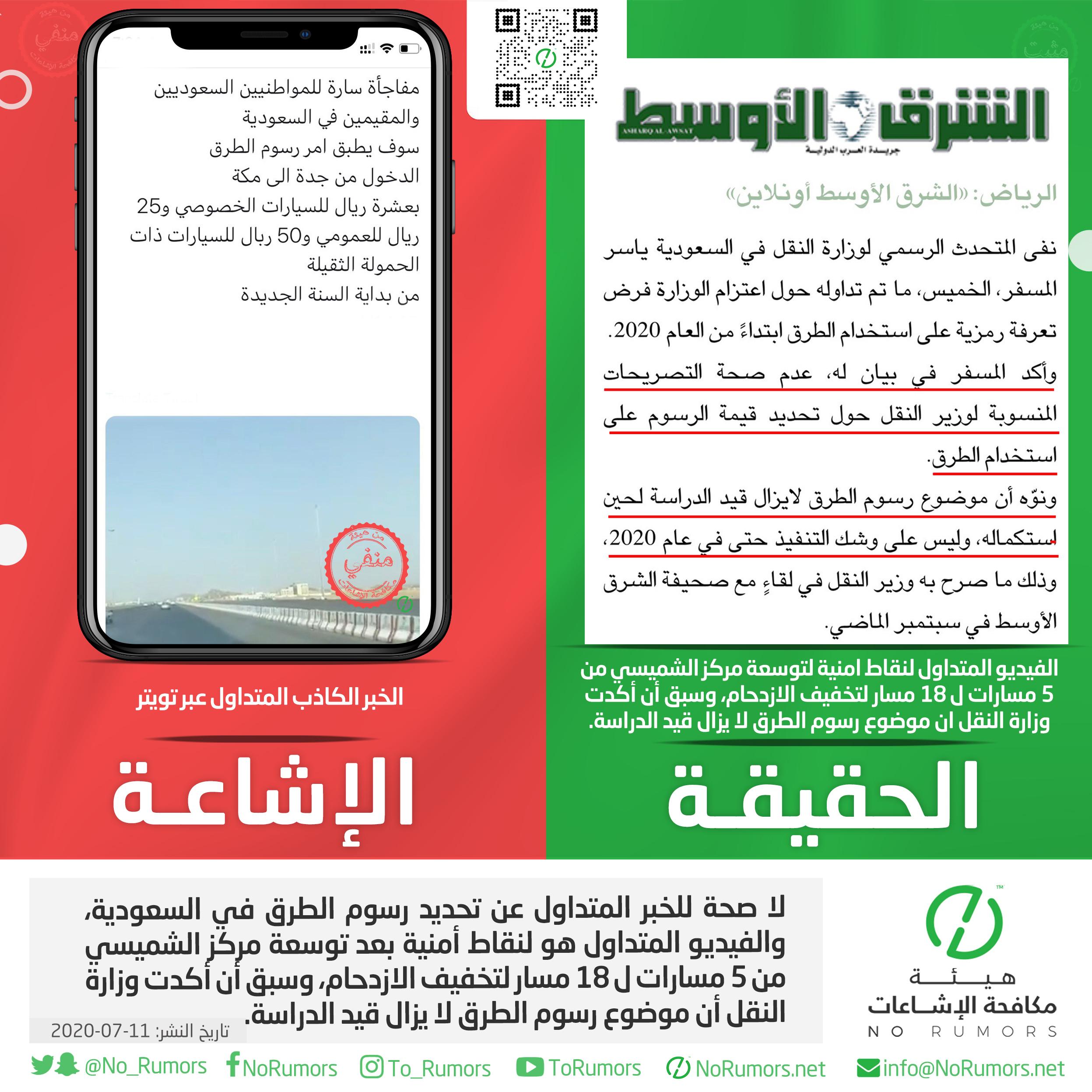 ماهي حقيقة الخبر المتداول عن تحديد رسوم الطرق في السعودية