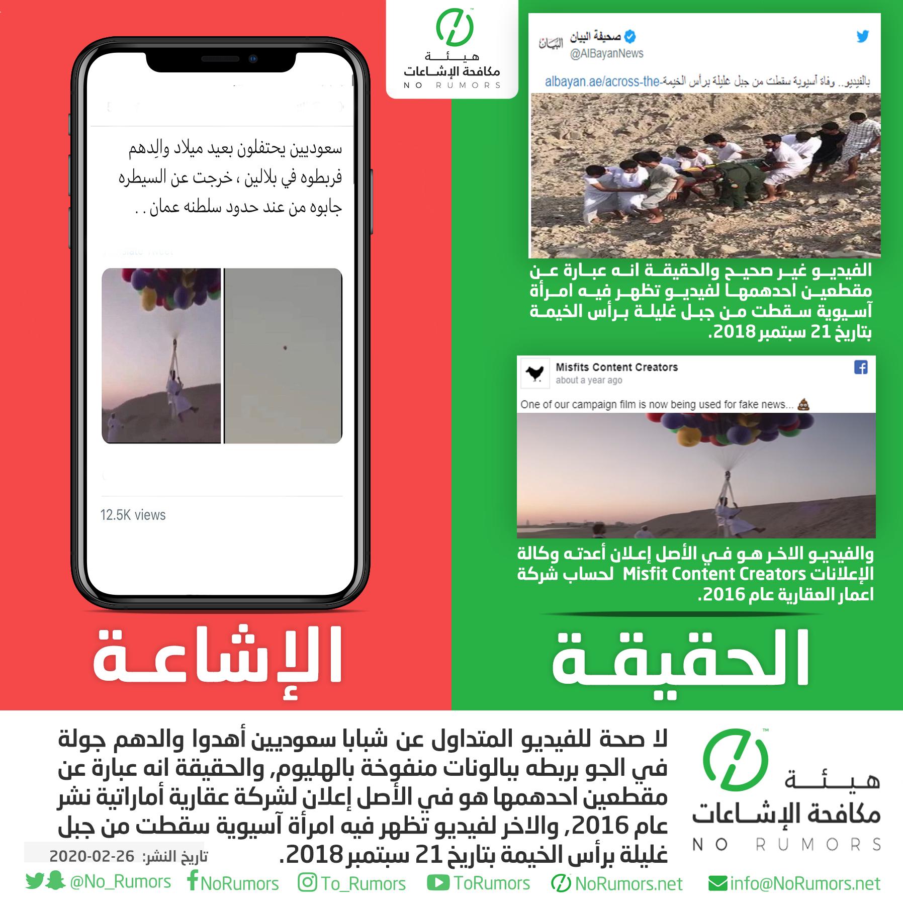 ماهي حقيقة الفيديو المتداول عن شبابا سعوديين أهدوا والدهم جولة في الجو بربطه ببالونات منفوخة بالهليوم وخرج عن السيطرة