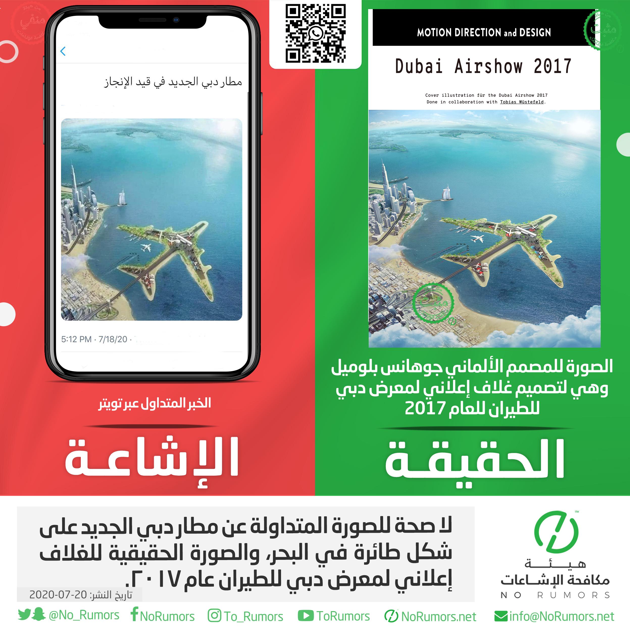 ماهي حقيقة الصورة المتداولة عن مطار دبي الجديد على شكل طائرة في البحر