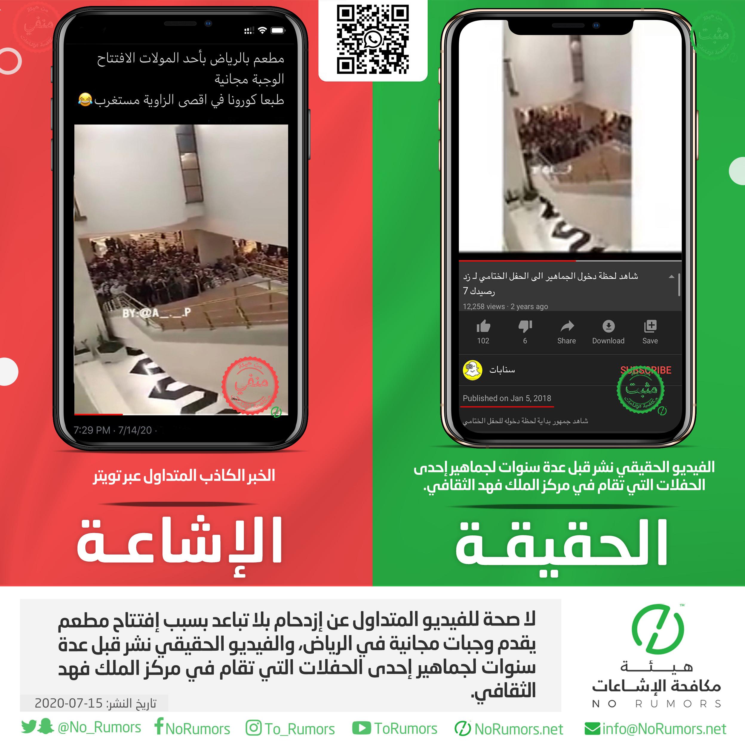 ماهي حقيقة الفيديو المتداول عن إزدحام بلا تباعد بسبب إفتتاح مطعم يقدم وجبات مجانية في الرياض