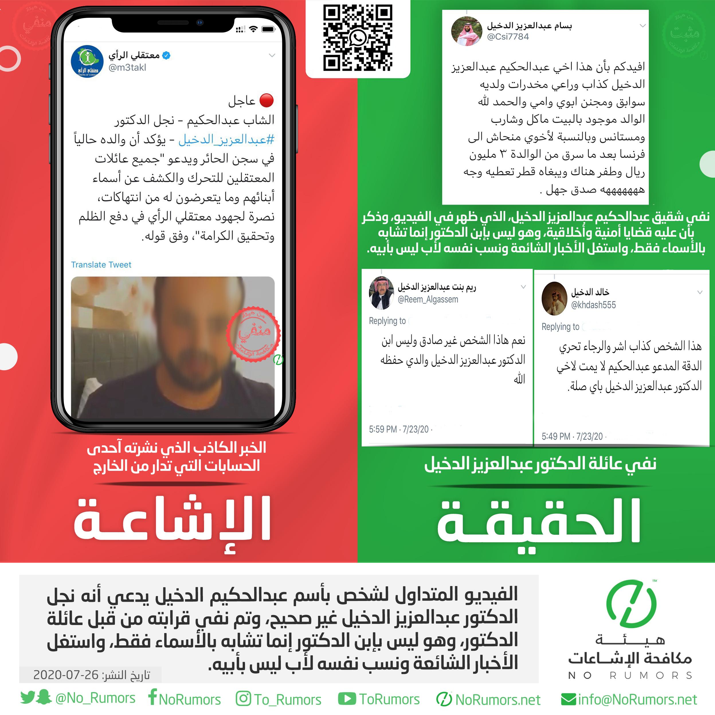 حقيقة الفيديو المتداول لشخص بأسم عبدالحكيم الدخيل يدعي أنه نجل الدكتور عبدالعزيز الدخيل