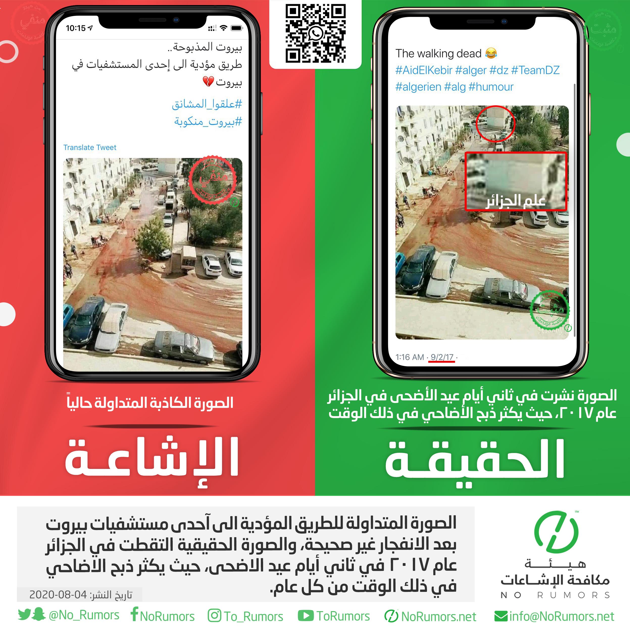 حقيقة الصورة المتداولة للطريق المؤدية الى آحدى مستشفيات بيروت بعد الانفجار