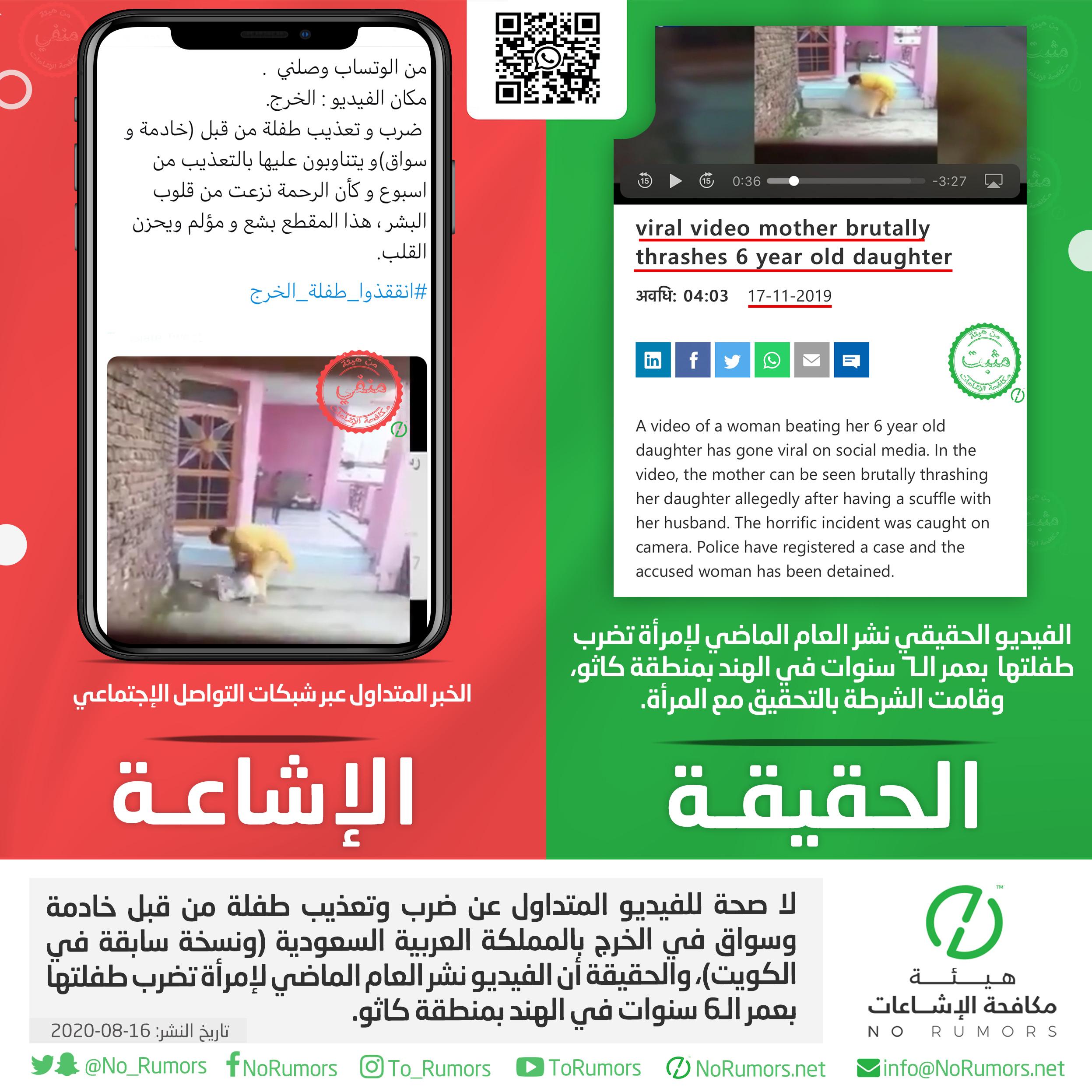 حقيقة الفيديو المتداول عن ضرب وتعذيب طفلة من قبل خادمة وسواق في الخرج بالمملكة العربية السعودية (ونسخة سابقة في الكويت)