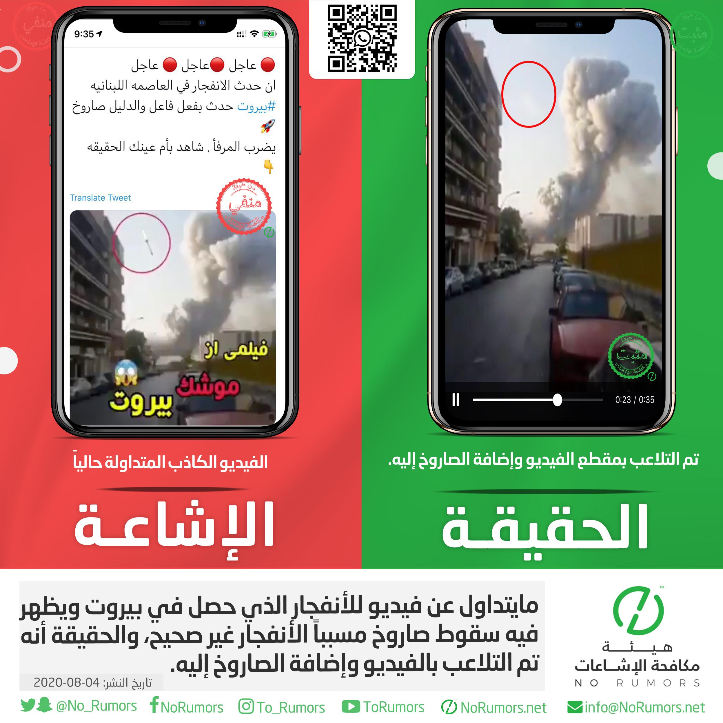 حقيقة مايتداول عن فيديو للأنفجار الذي حصل في بيروت ويظهر  فيه سقوط صاروخ مسبباً الأنفجار