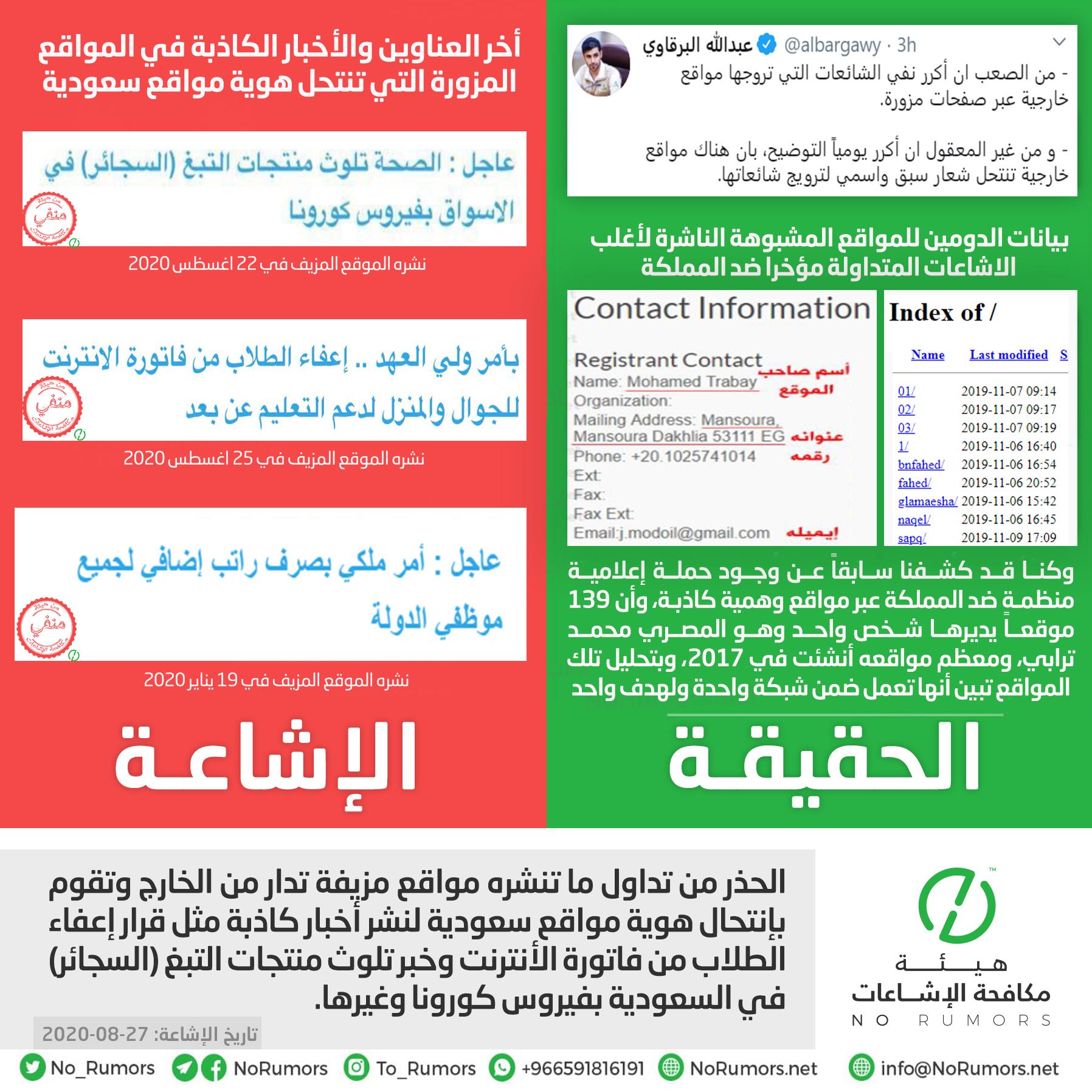 حقيقة ما تنشره مواقع مزيفة تدار من الخارج وتقوم بإنتحال هوية مواقع سعودية لنشر أخبار كاذبة مثل قرار إعفاء الطلاب من فاتورة الأنترنت وخبر تلوث منتجات التبغ (السجائر) في السعودية بفيروس كورونا وغيرها.