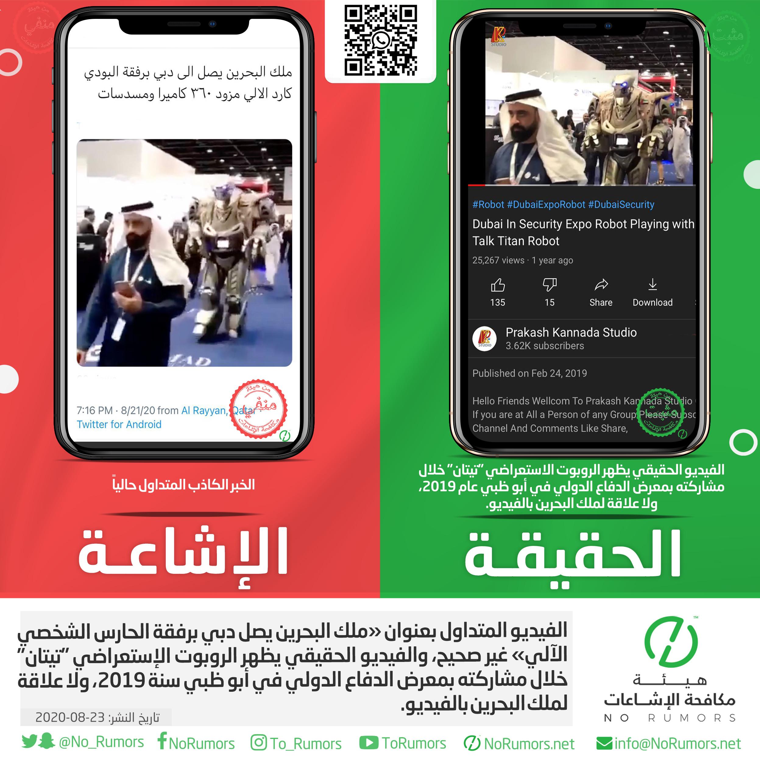 حقيقة الفيديو المتداول بعنوان «ملك البحرين يصل دبي برفقة الحارس الشخصي الآلي»