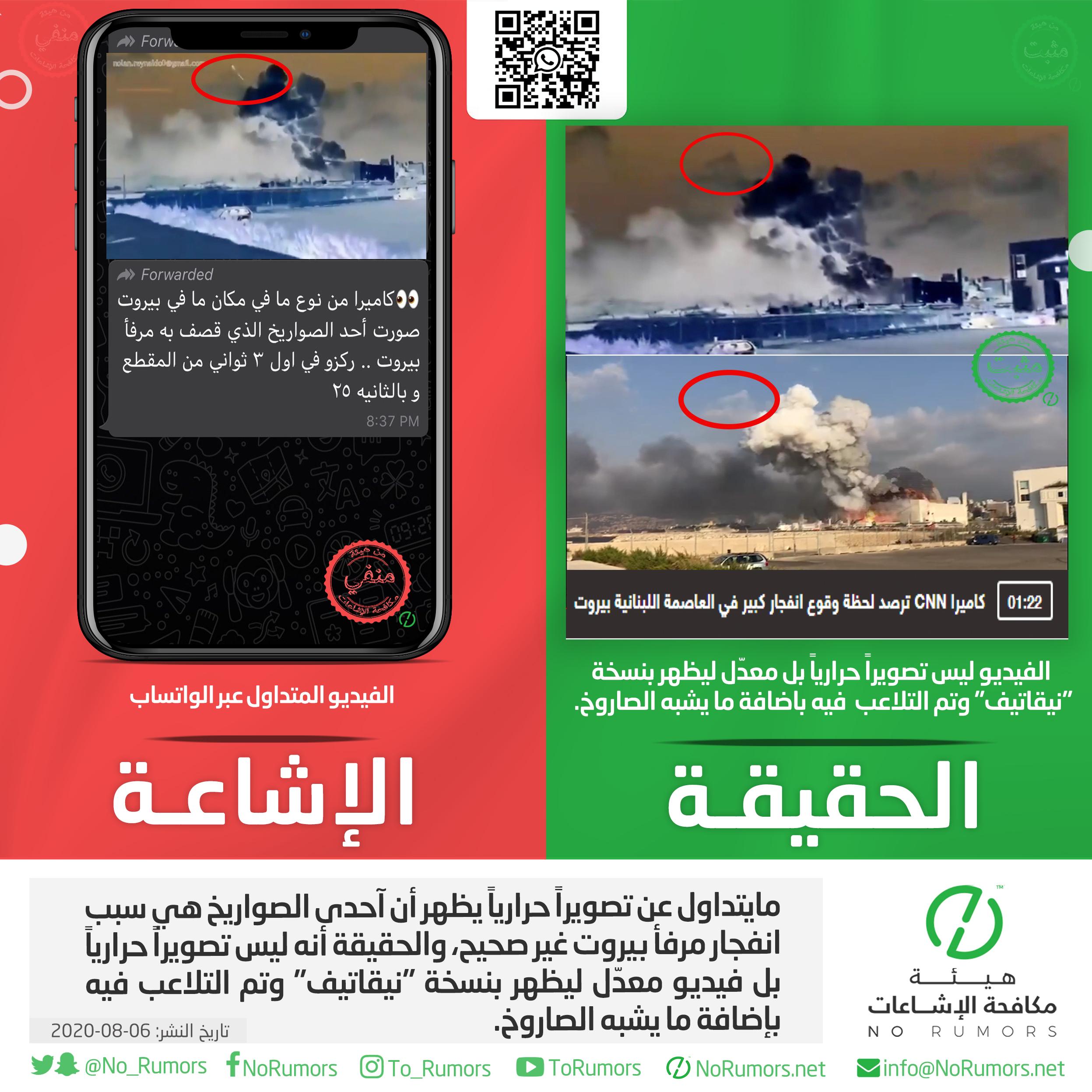حقيقة مايتداول عن تصويراً حرارياً يظهر أن آحدى الصواريخ هي سبب انفجار مرفأ بيروت