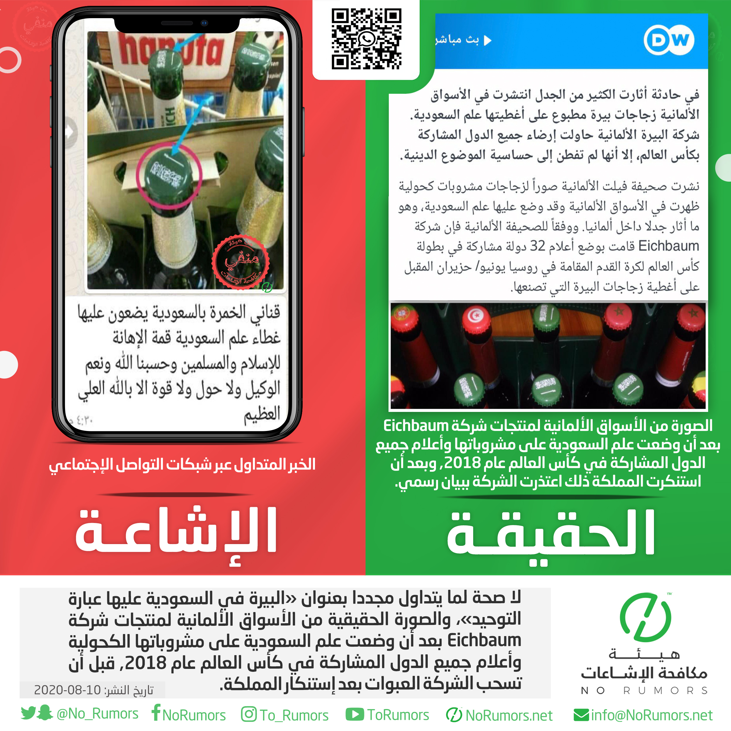 حقيقة مايتداول مجدداً بعنوان «البيرة في السعودية عليها عبارة التوحيد»