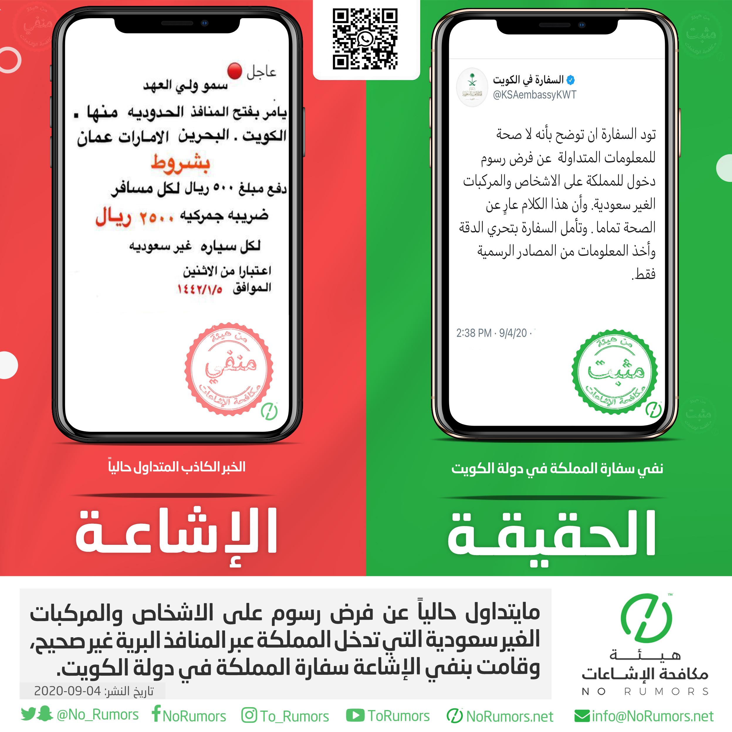 حقيقه مايتداول حالياً عن فرض رسوم على الاشخاص والمركبات الغير سعودية التي تدخل المملكة عبر المنافذ البرية