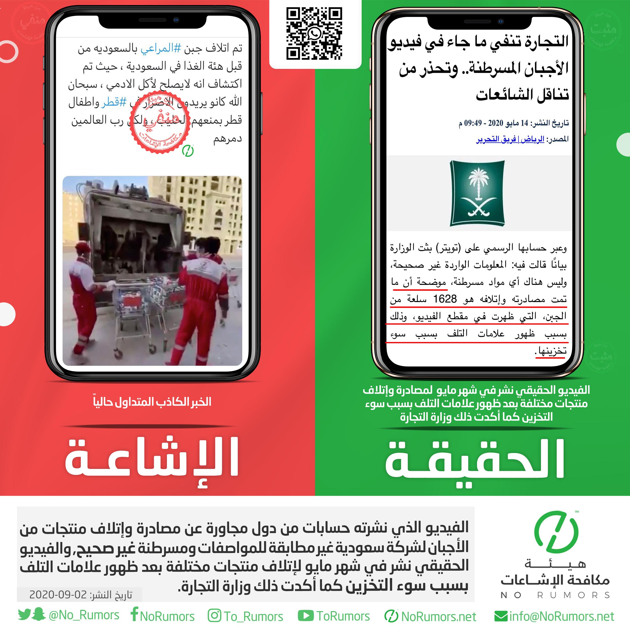 حقيقة الفيديو الذي نشرته حسابات من دول مجاورة عن مصادرة وإتلاف منتجات من الأجبان لشركة سعودية غير مطابقة للمواصفات ومسرطنة