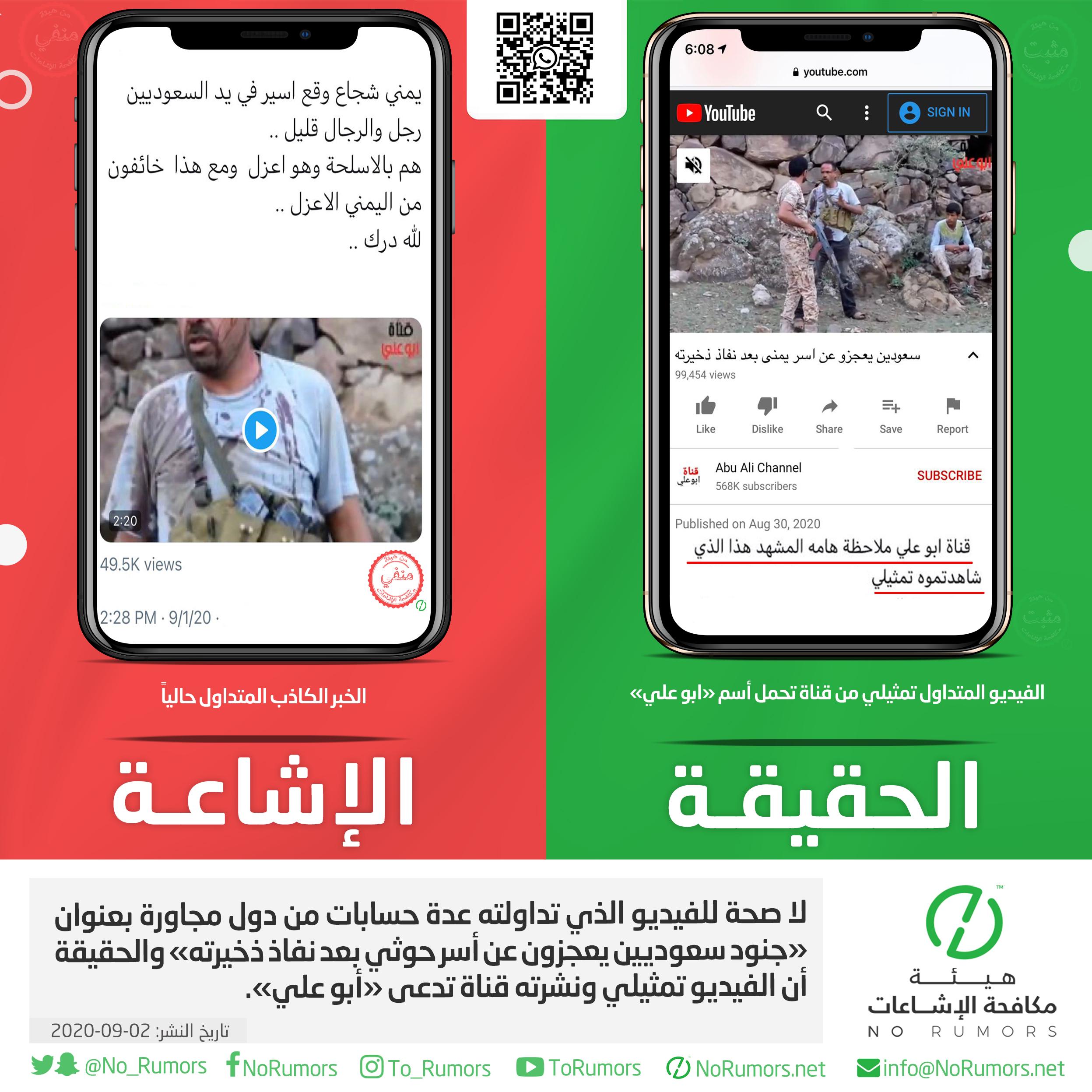 حقيقة الفيديو الذي تداولته عدة حسابات من دول مجاورة بعنوان «جنود سعوديين يعجزون عن أسر حوثي بعد نفاذ ذخيرته»