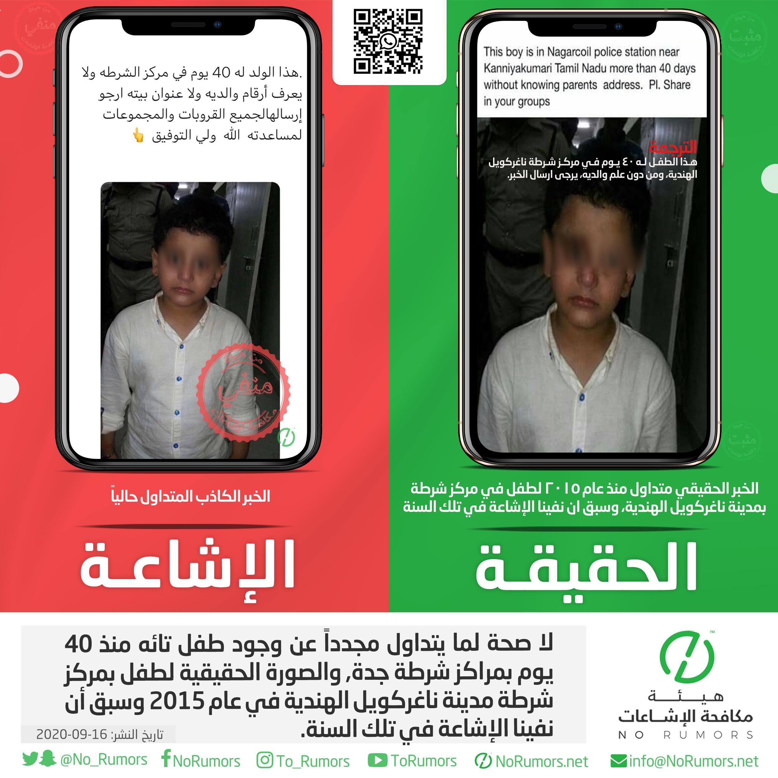حقيقة ما يتداول مجدداً عن وجود طفل تائه منذ 40 يوم بمراكز شرطة جدة