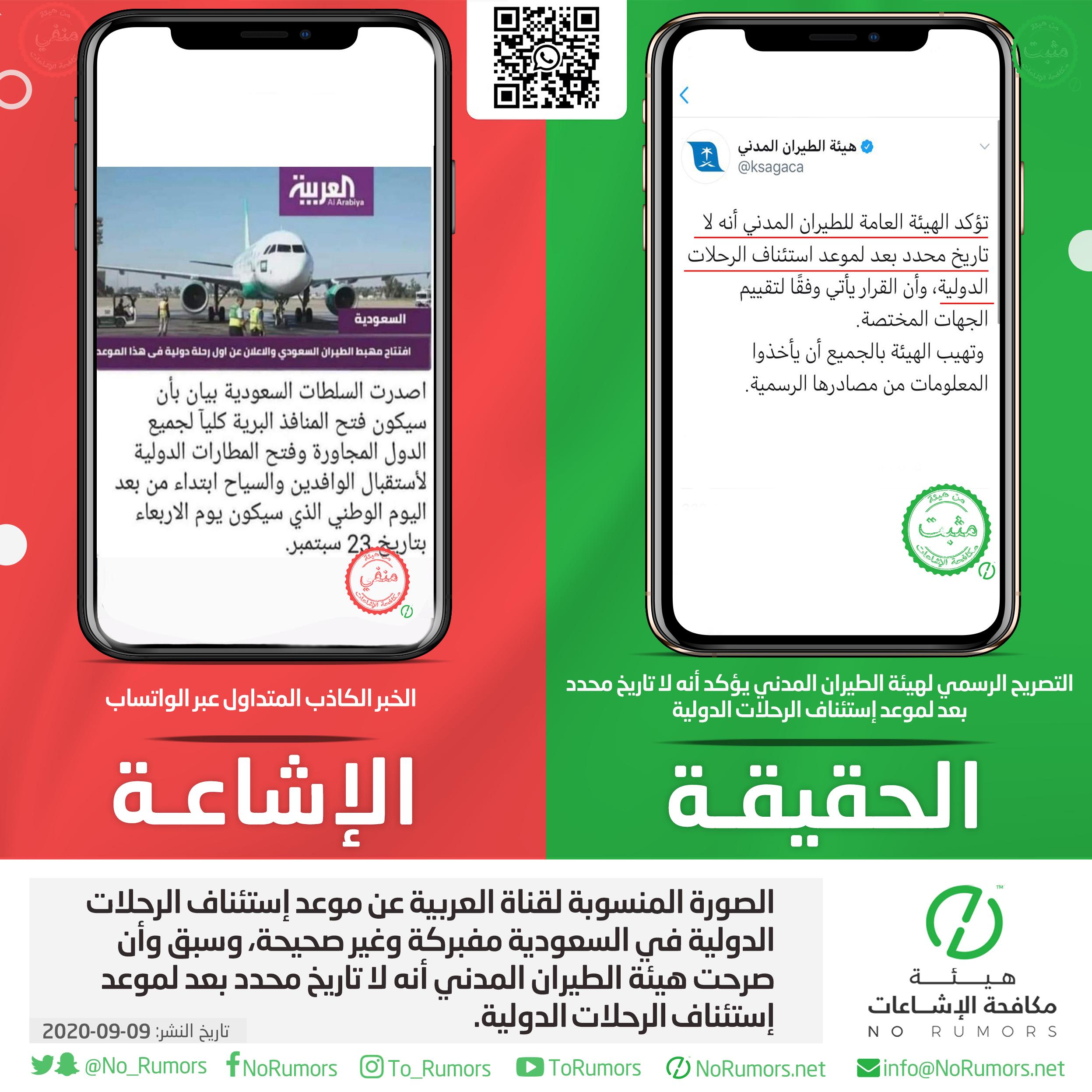 حقيقة الصورة المنسوبة لقناة العربية عن موعد إستئناف الرحلات الدولية في السعودية