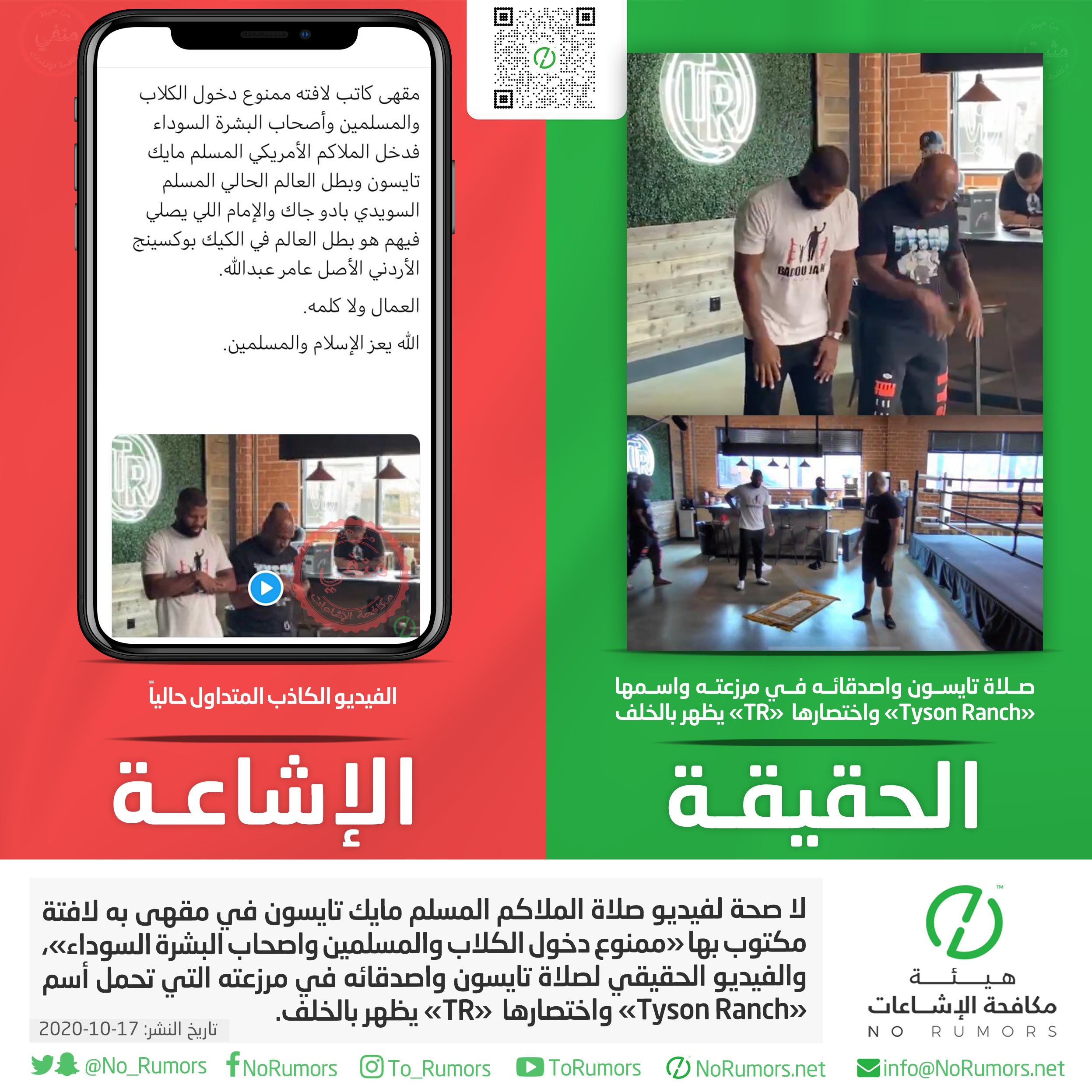 حقيقة فيديو صلاة الملاكم المسلم مايك تايسون في مقهى به لافتة مكتوب بها «ممنوع دخول الكلاب والمسلمين واصحاب البشرة السوداء»: